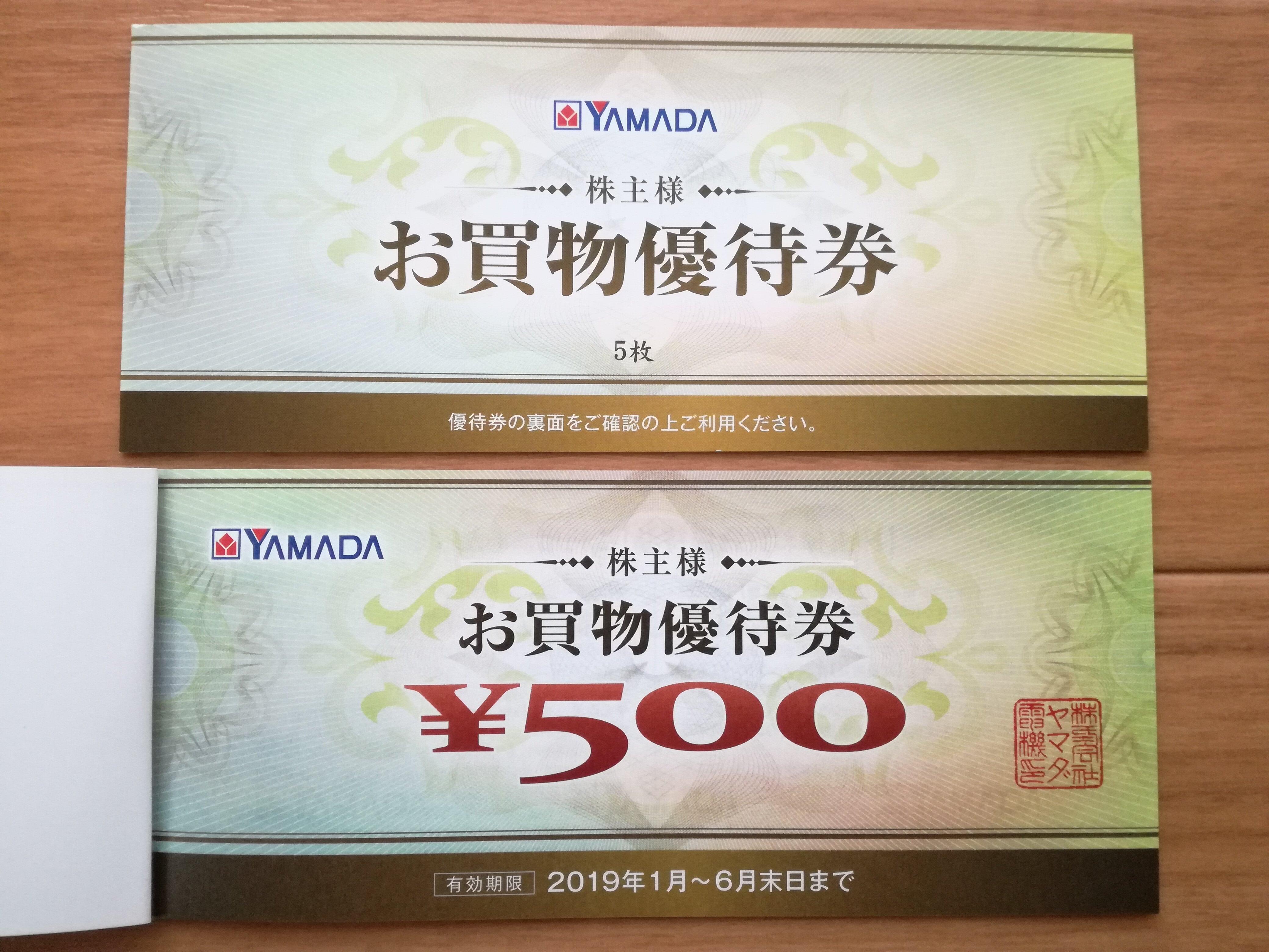 長期継続保有でお得なヤマダ電機(9831)の株主優待券2,500円分が2名義分到着!