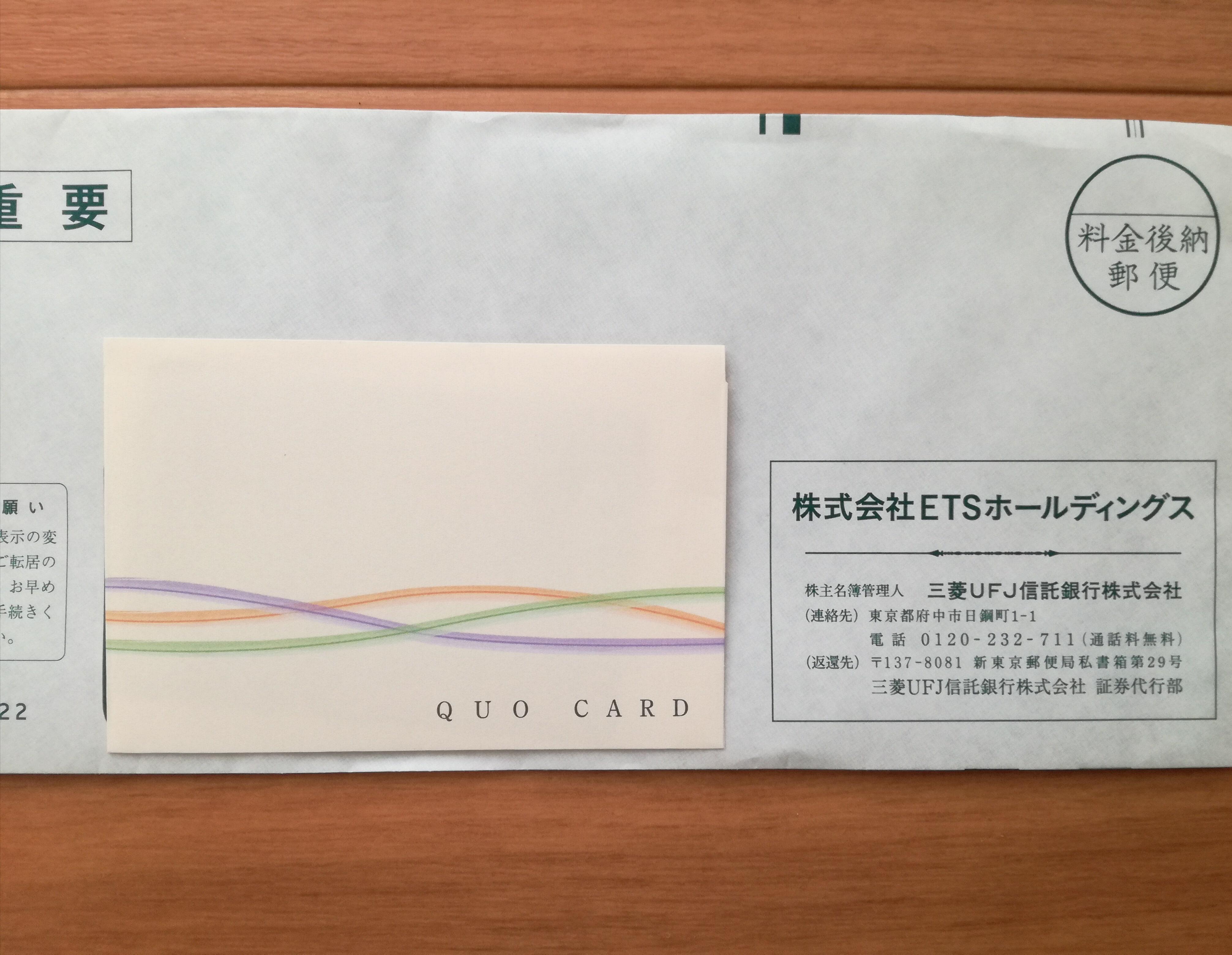 ETSホールディングス(1789)から株主優待クオカード1,000円分が到着!