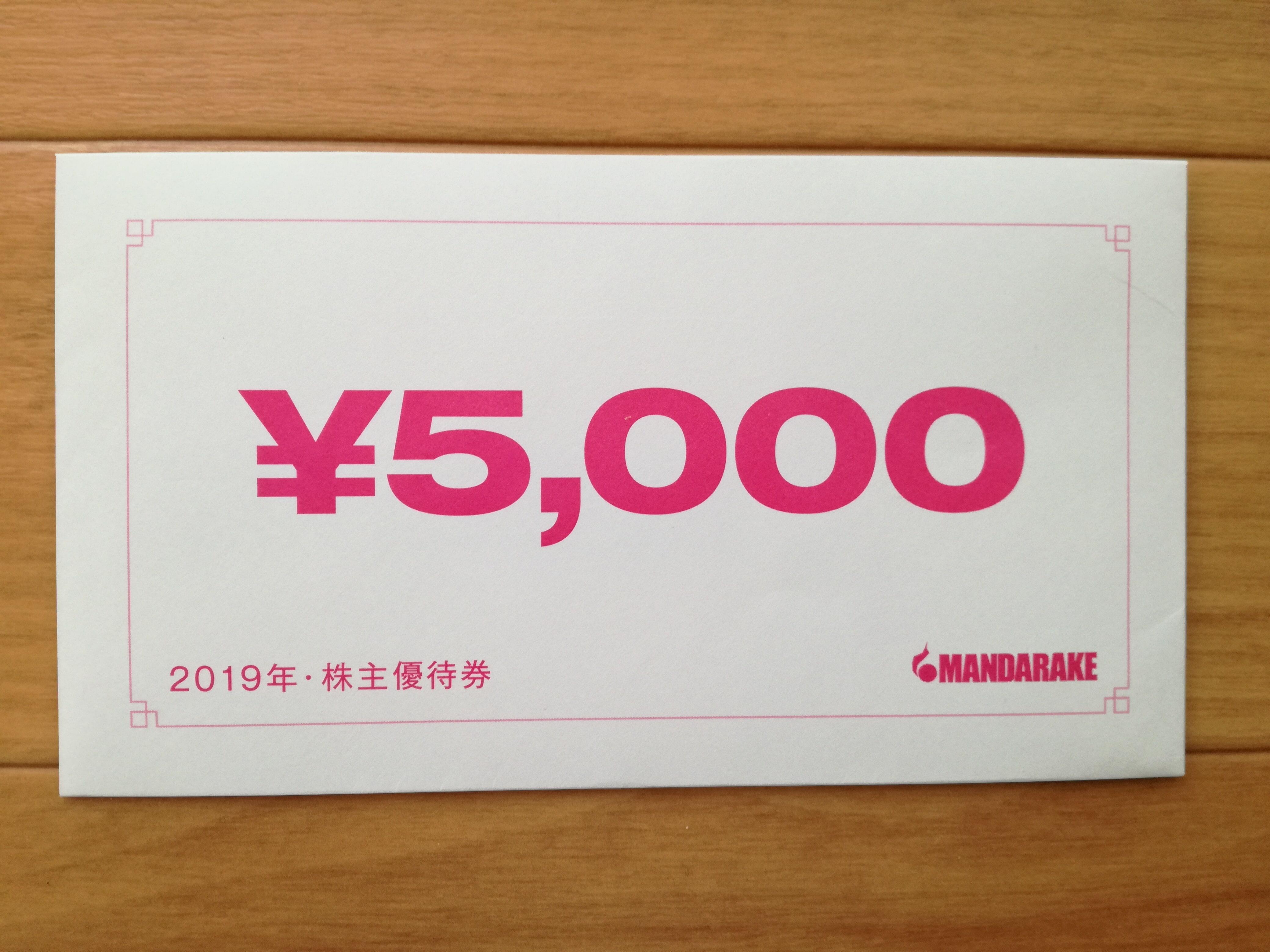 長期継続保有で金額アップ まんだらけ(2652)の株主優待券5,000円分が到着!