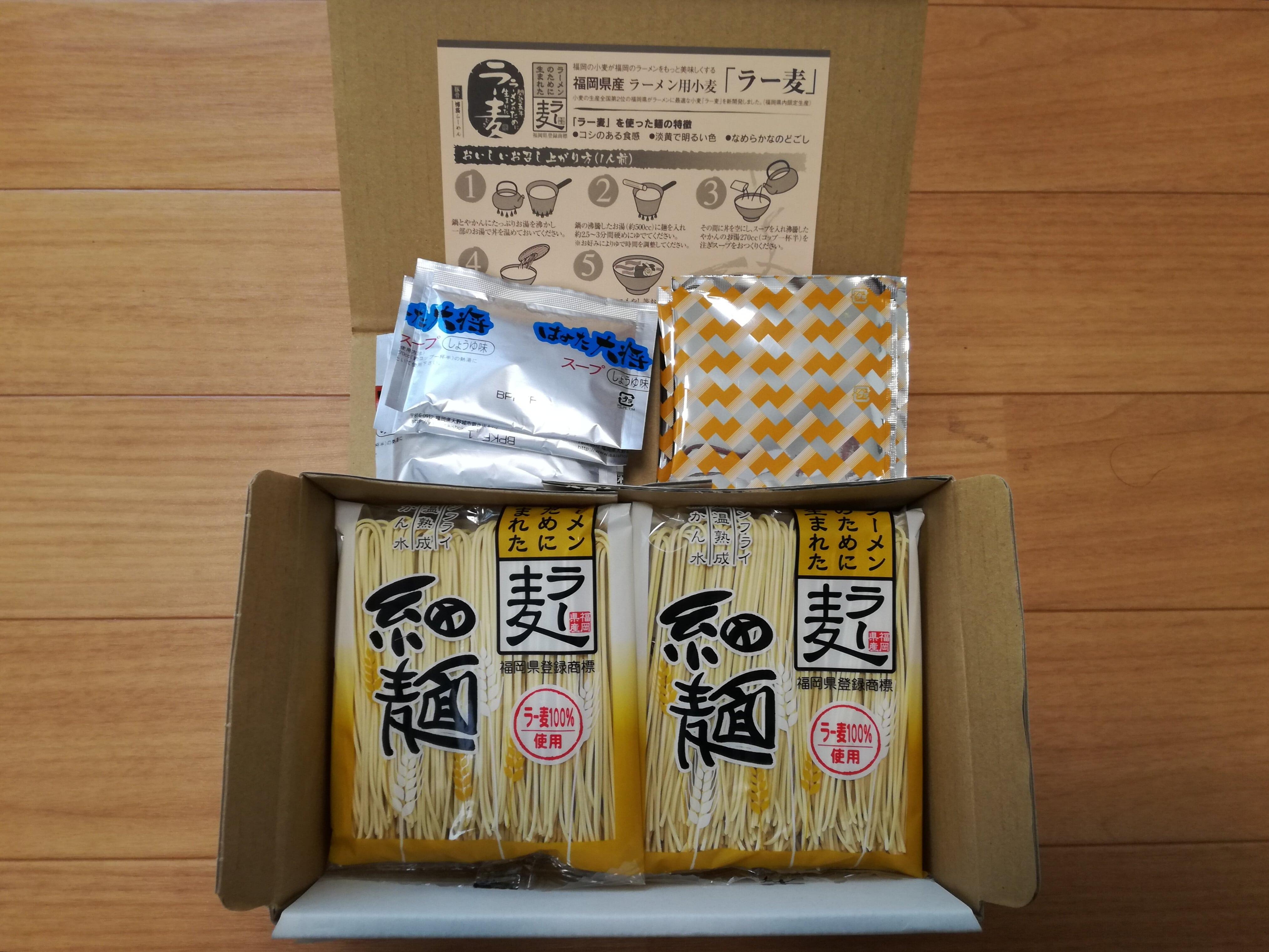 はせがわ(8230)の株主優待カタログギフトで選んだ「博多ラーメン味三撰」が到着!