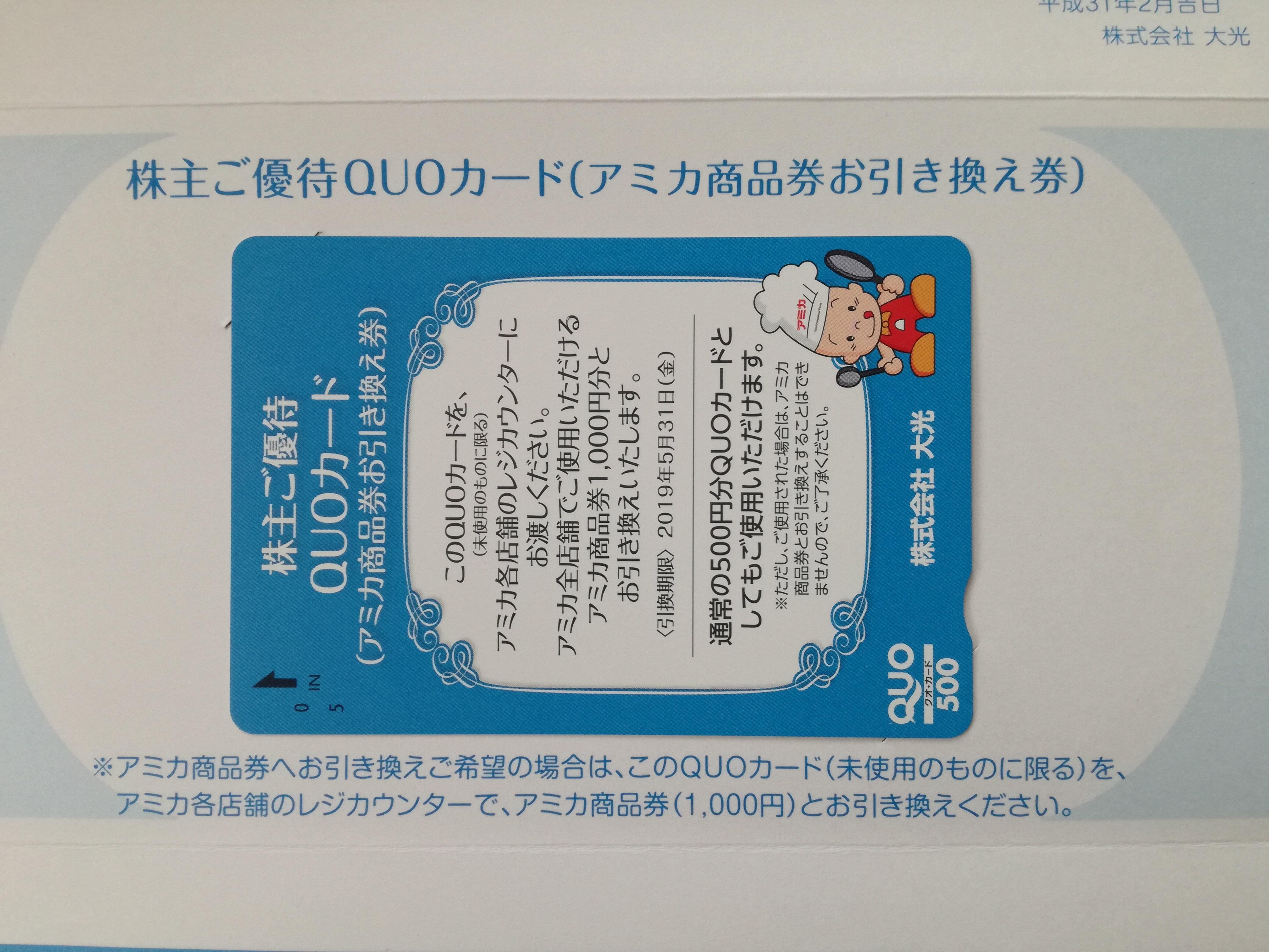 含み損が2万円以上の大光(3160)から年2回の株主優待クオカードが到着!