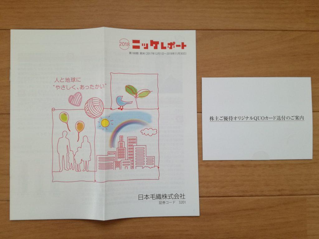 ニッケ(3201)の年2回の株主優待クオカードが到着!