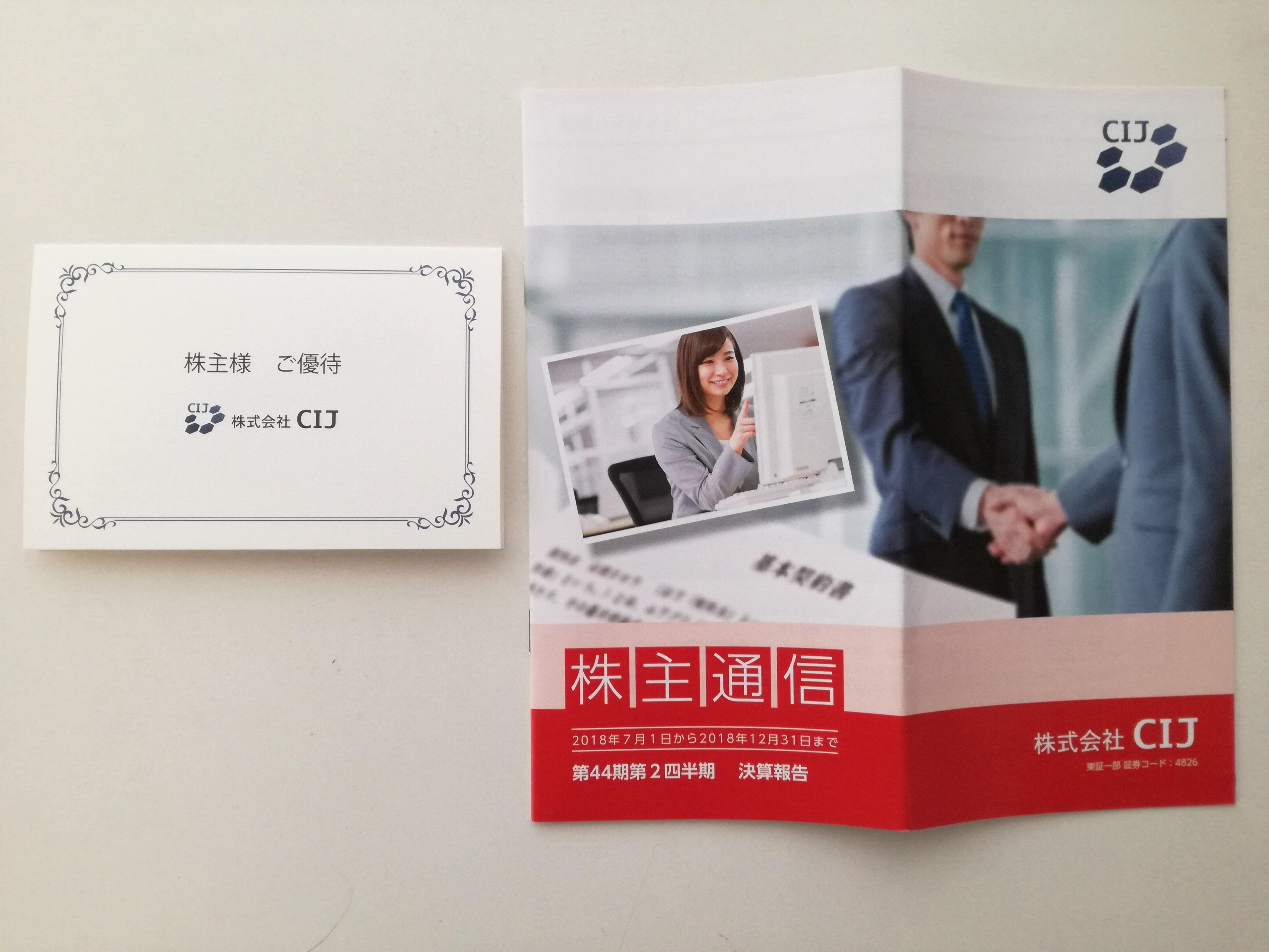 1年縛りありのCIJ(4826)から500円の株主優待クオカード到着!