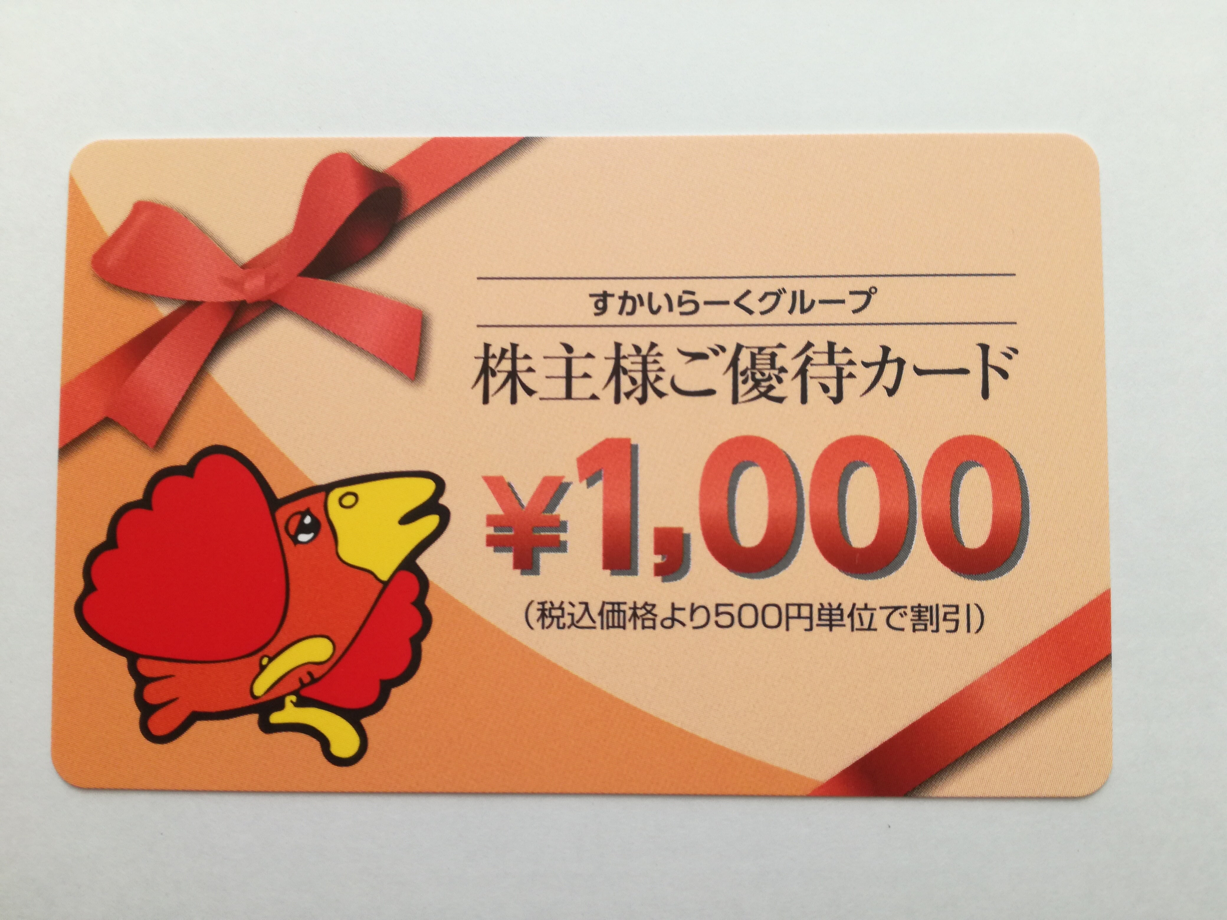 すかいらーくホールディングス(3197)の株主優待カードが2名義分の6,000円分が到着!