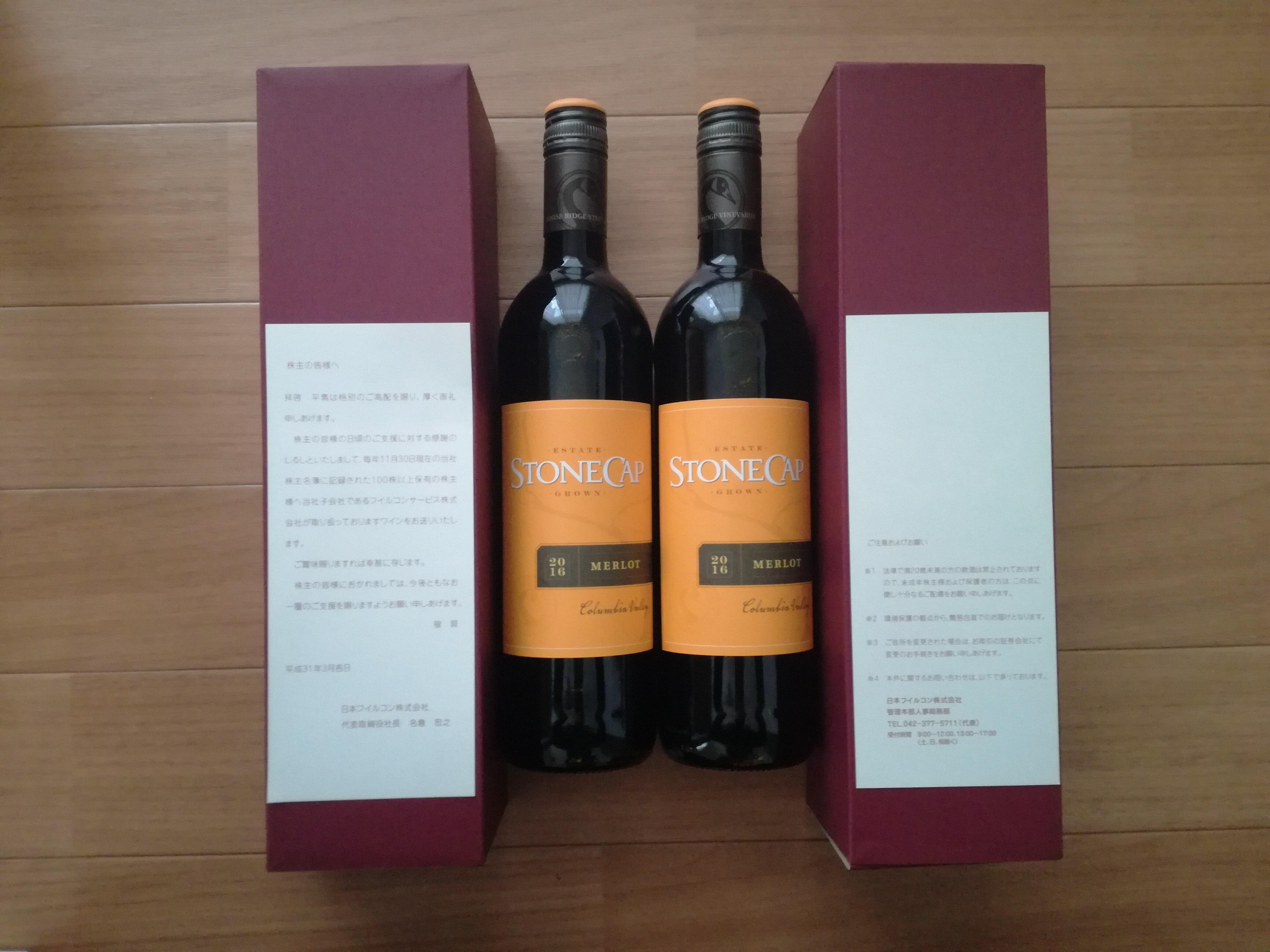 1年以上継続保有中の日本フイルコン(5942)から株主優待の赤ワイン到着!