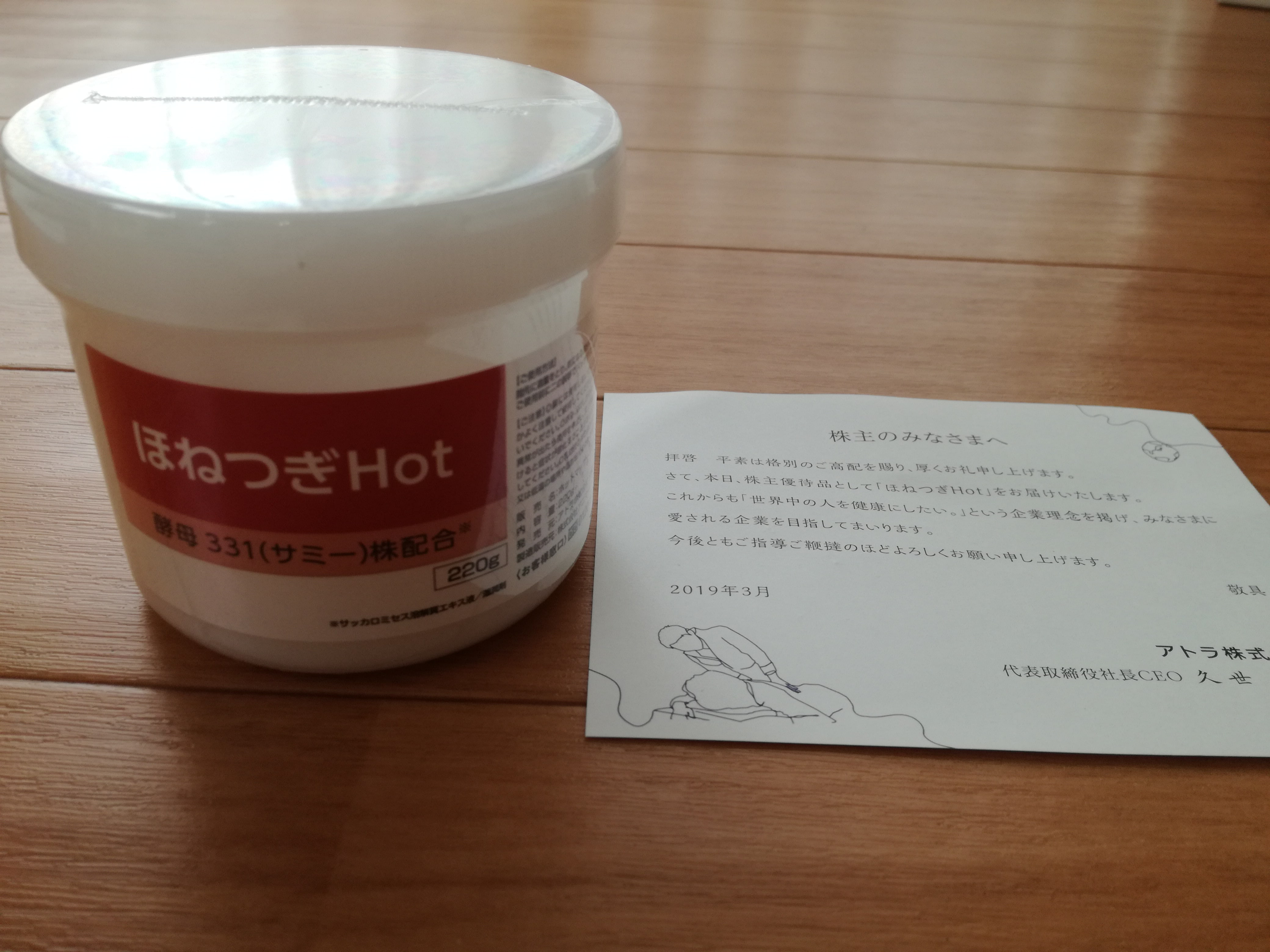 アトラ(6029)から4,000円相当のヘルスケア商品「ほねつぎHot」が到着!
