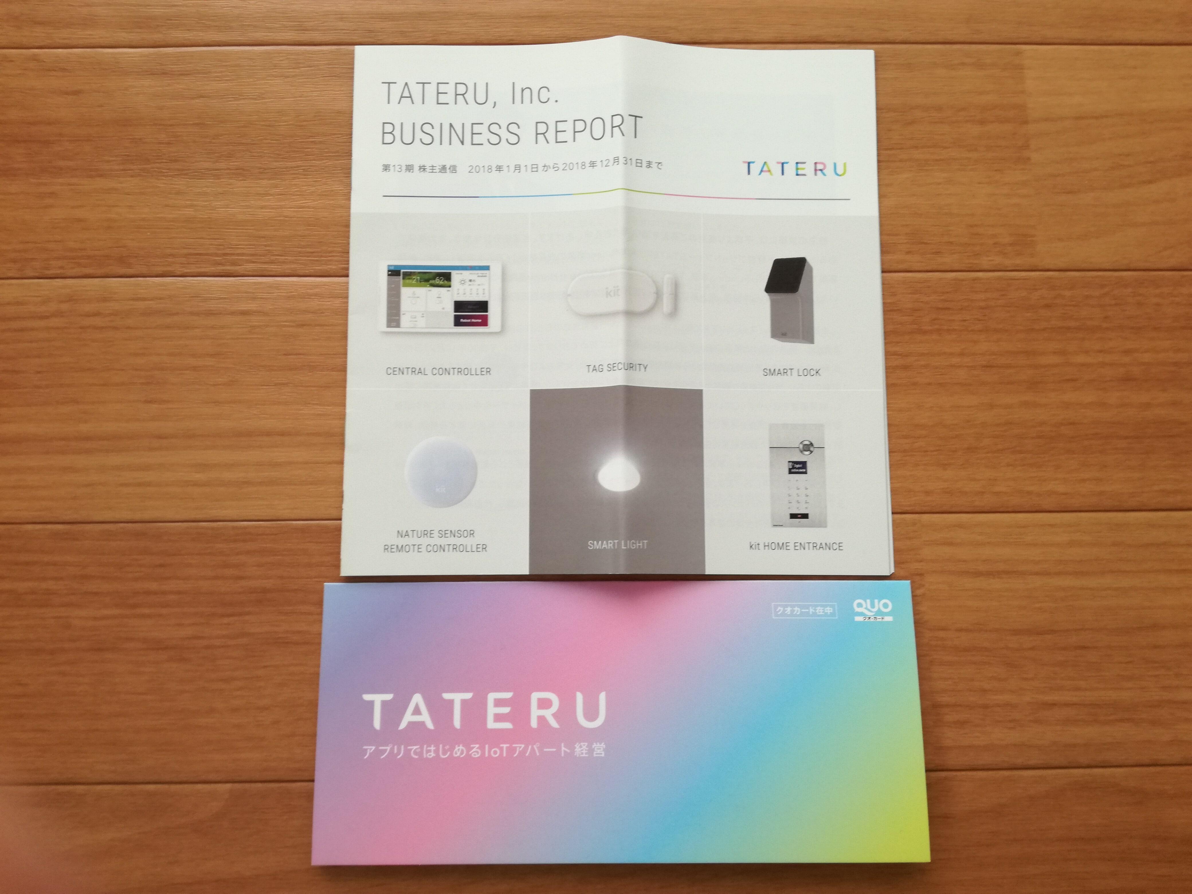 まさかもらえるとは!不祥事で株価暴落のTATERU(1435)から株主優待クオカード3,000円分が到着!