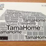ももクロではなかった!タマホーム(1419)の株主優待クオカード500円が到着!