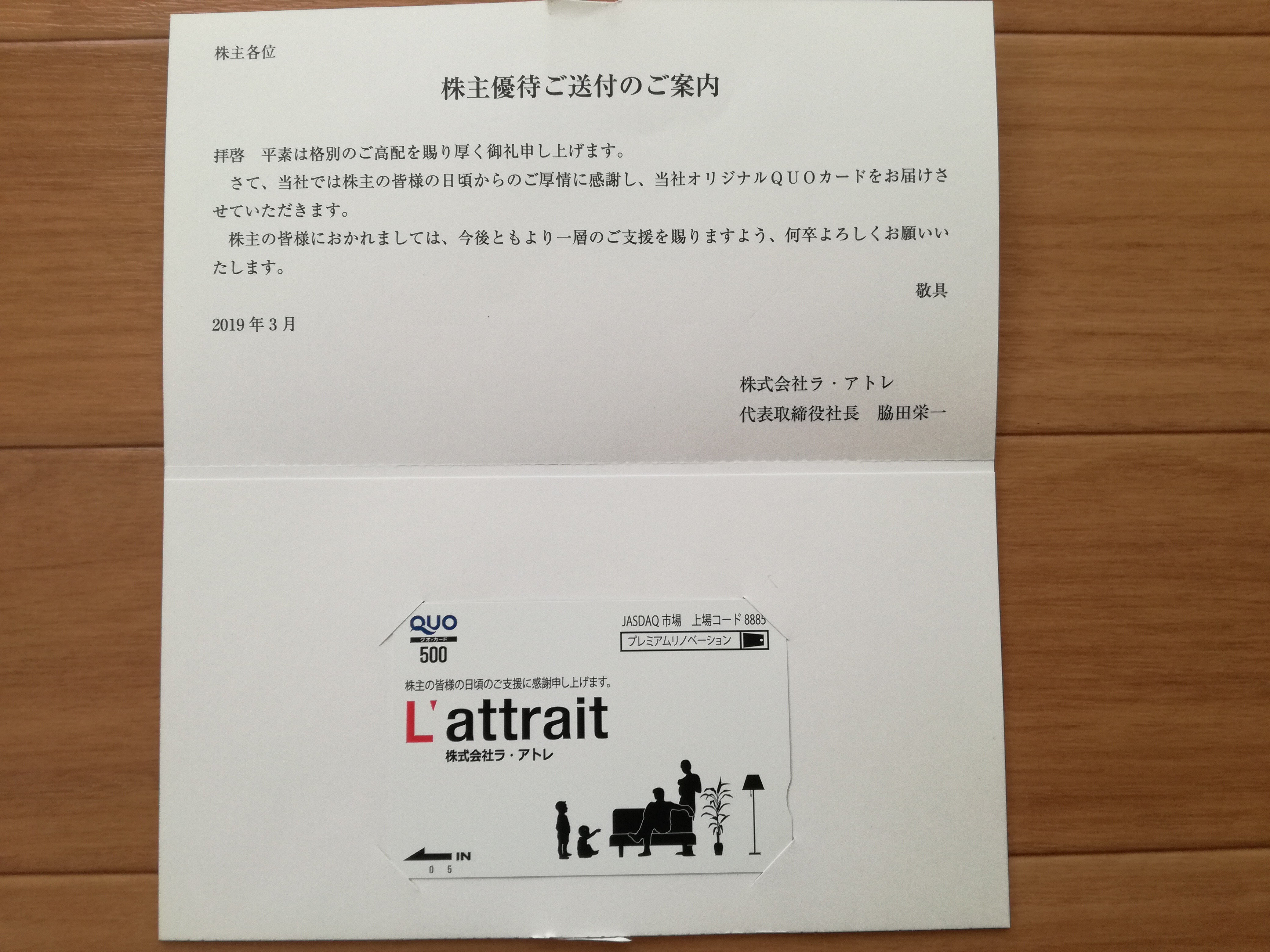 連続増配中のラ・アトレ(8885)から年2回の株主優待クオカード500円が到着!