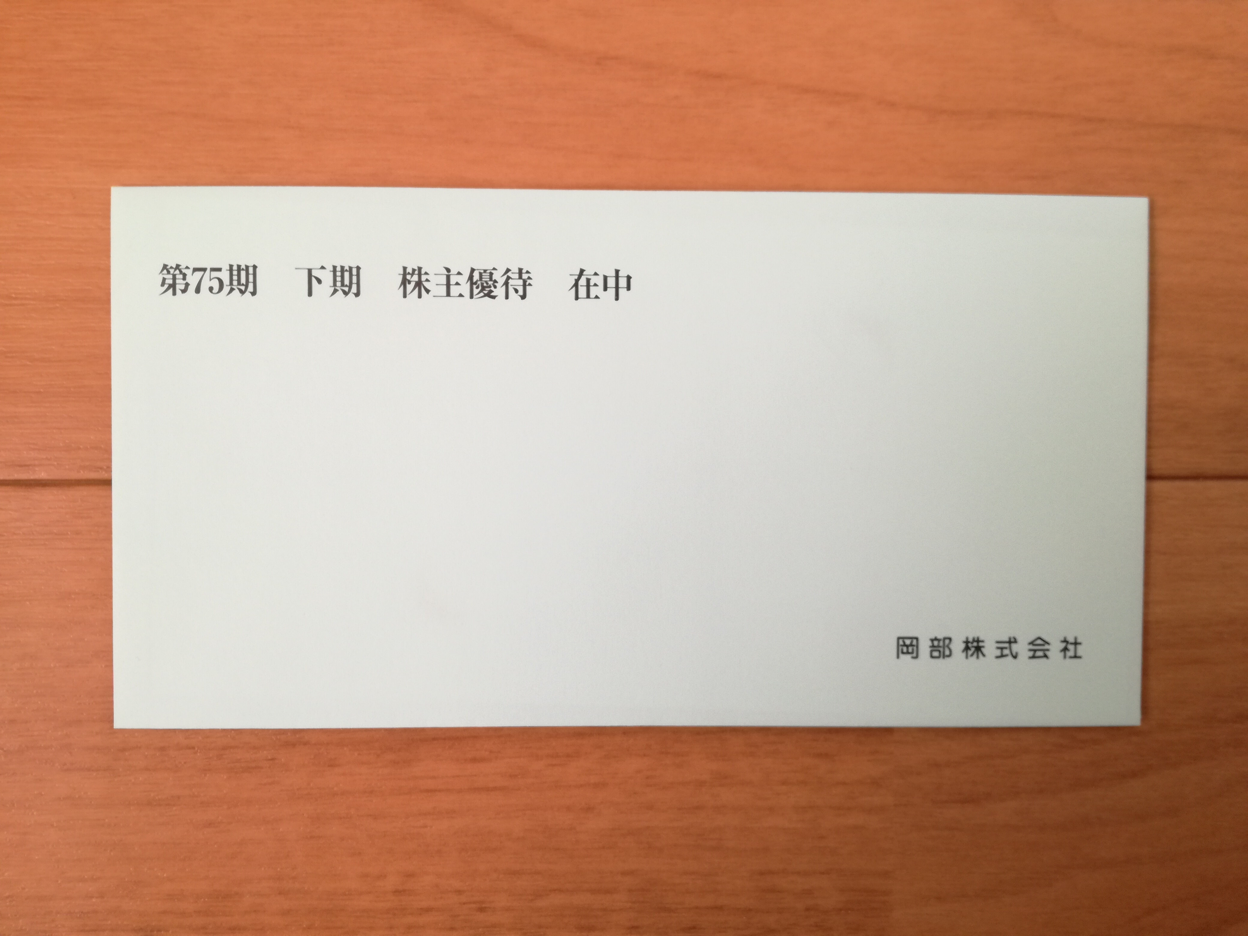 配当+優待利回りは4%弱の岡部(5959)から年2回の株主優待クオカード500円が到着!