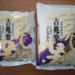 含み損は6万円弱!三光マーケティングフーズ(2762)の株主優待券を交換したお米3キロが到着!