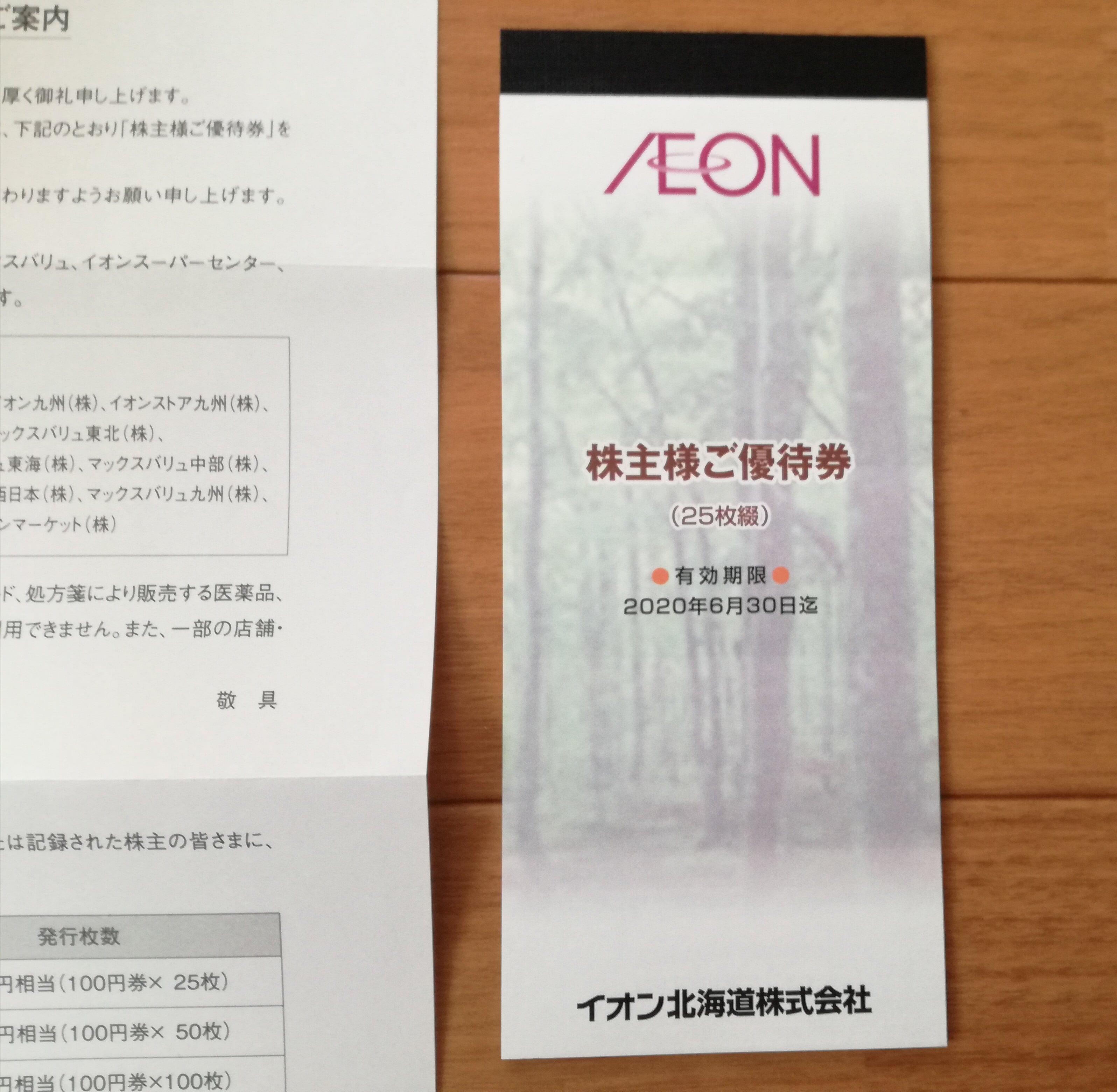 イオン北海道(7512)の株主優待券2,500円分が到着!子どもの文房具や靴を買うのに重宝します!