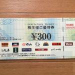 最近は牛丼ではなくお寿司に使います!吉野家ホールディングス(9861)の株主優待券到着!