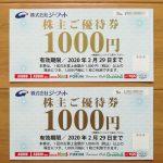 含み損3万円超で残念ながら減配のジーフット(2686)から株主優待券2,000円分到着!