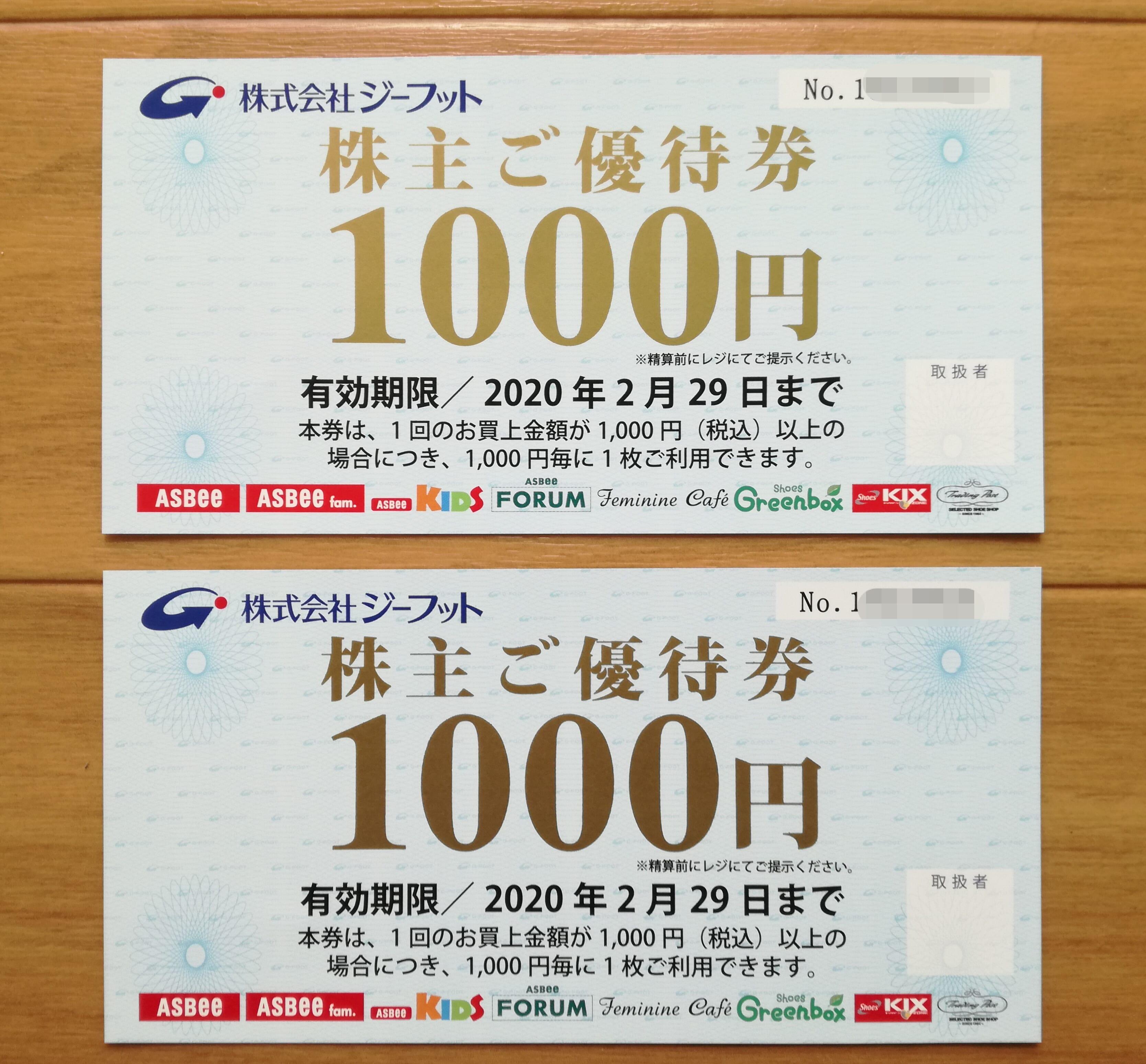 残念ながら減配のジーフット(2686)から株主優待券2,000円分到着!