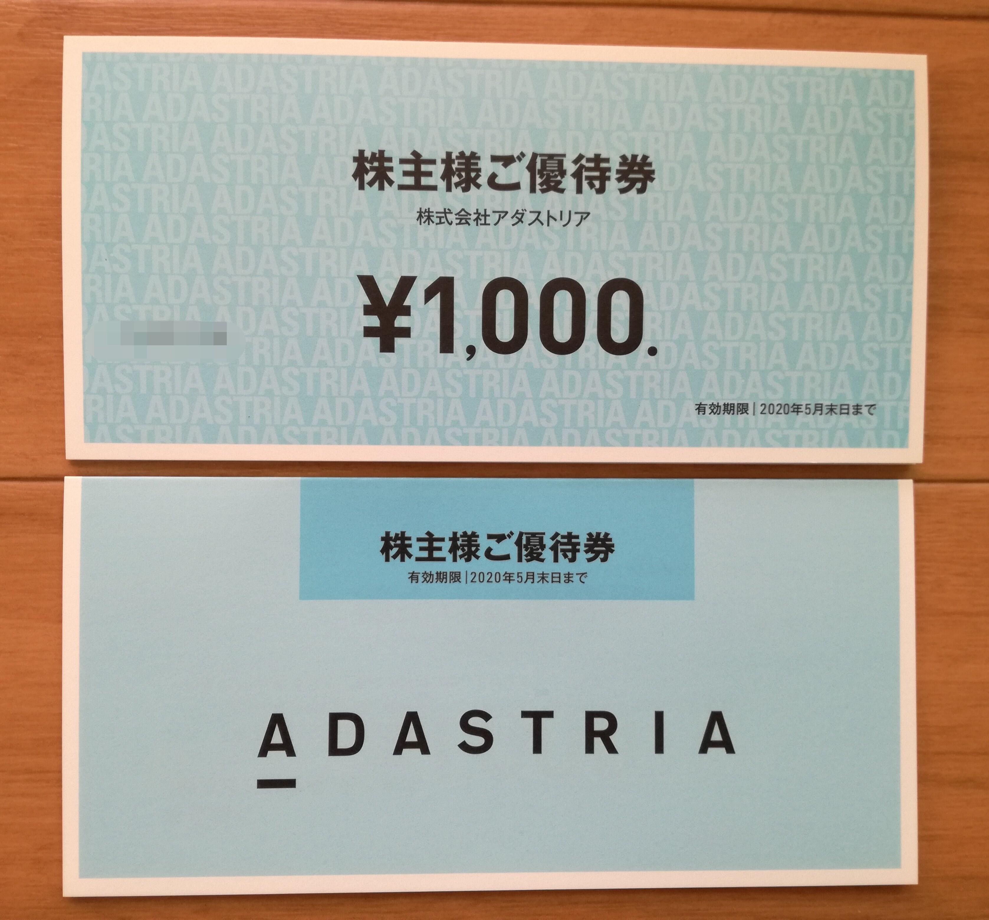 年初来高値更新で株価復活のアダストリア(2685)から株主優待券3,000円分が2名義到着!
