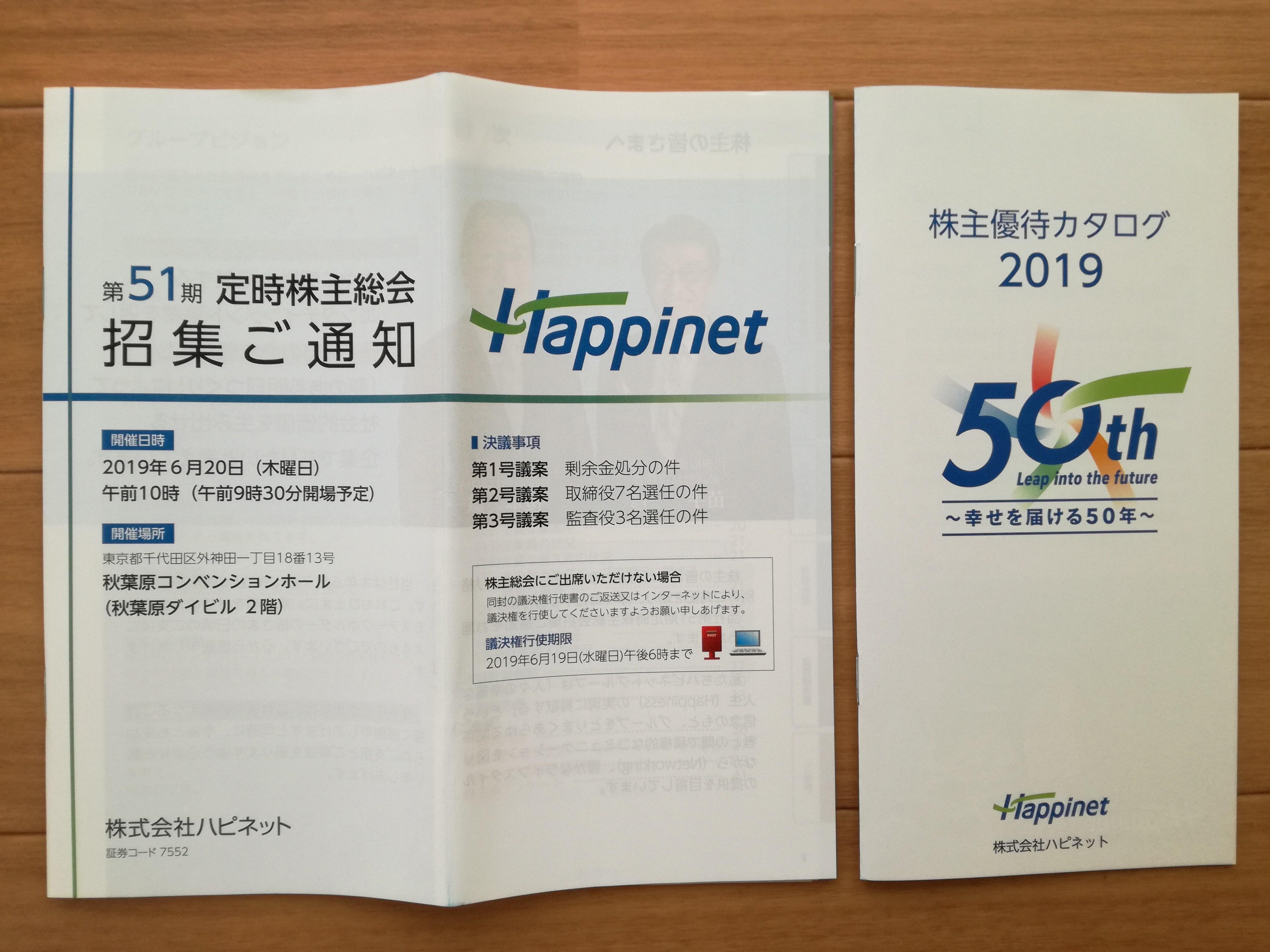ハピネット(7552)の株主優待カタログが到着!今年はブルーレイを選ぼうかな?