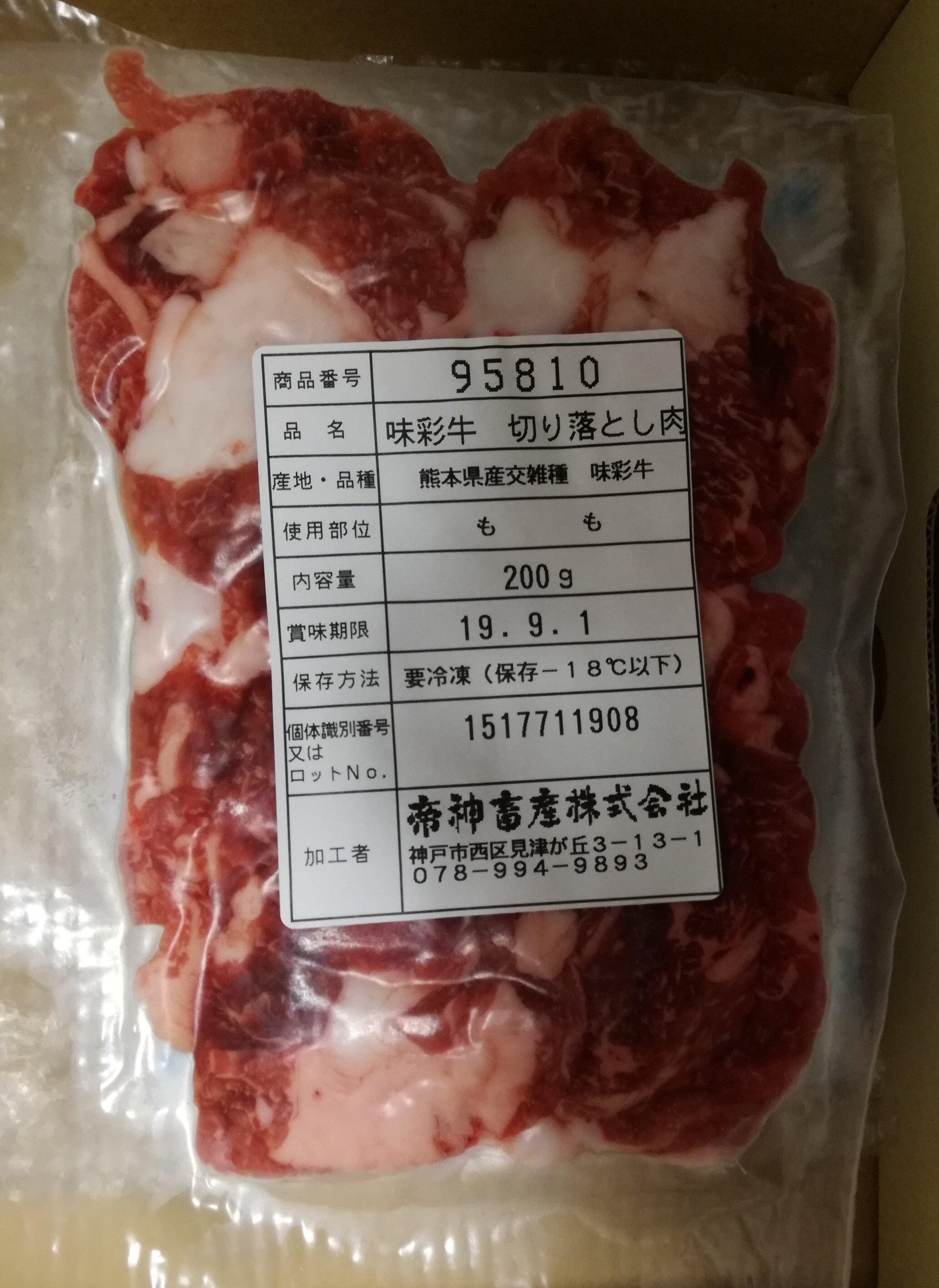 フリュー(6238)から株主優待のプレミアム優待倶楽部で選んだ牛肉200gが到着!