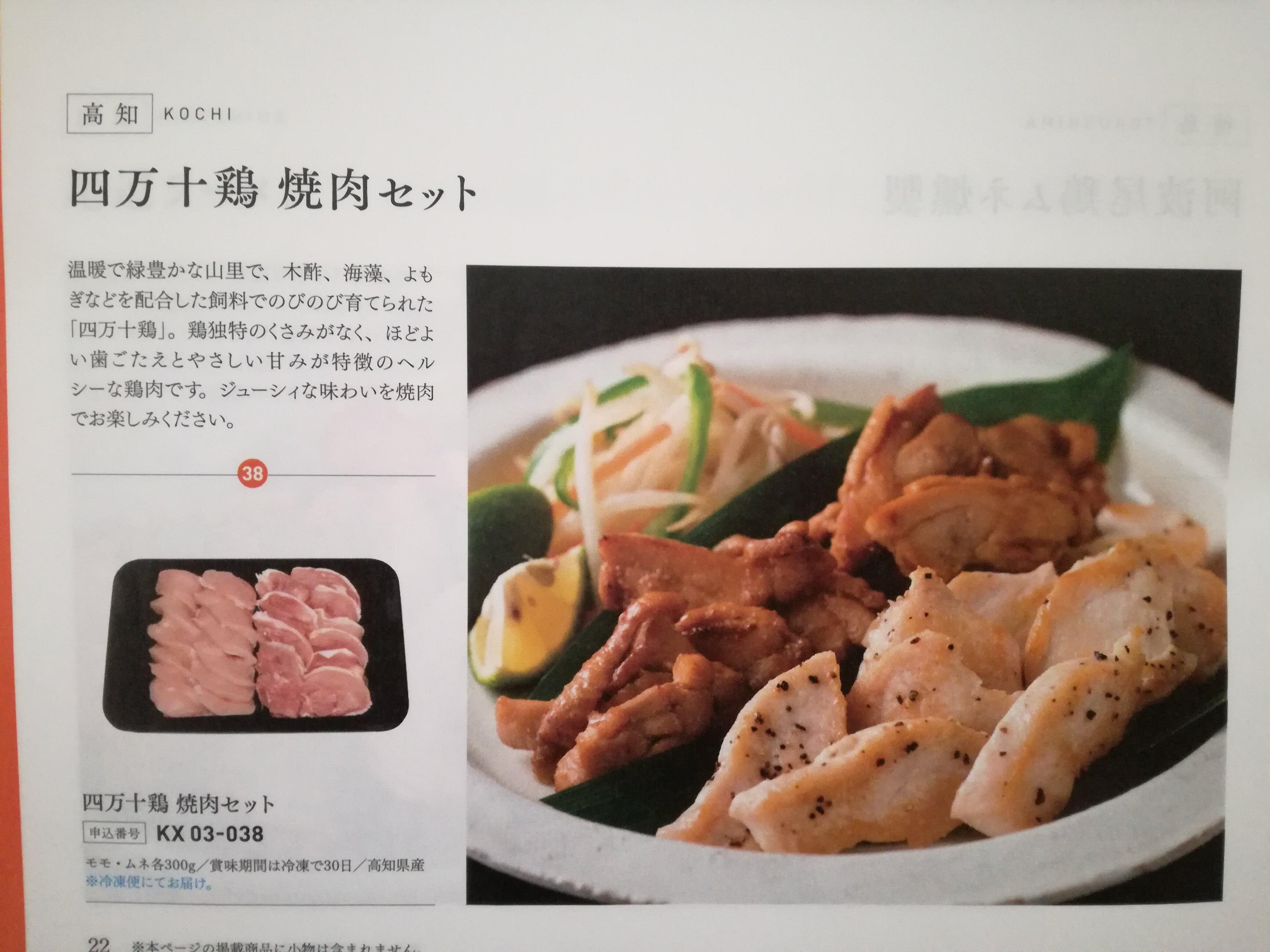 47都道府県の美味しいものから選べるKDDI(9433)の株主優待カタログギフトが2名義分到着!