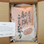 ユナイテッド・スーパーマーケット・ホールディングス(3222)から株主優待で選んだお米が到着!