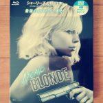ハピネット(7552)の株主優待カタログで選んだアトミック・ブロンド (Blu-ray)が到着!