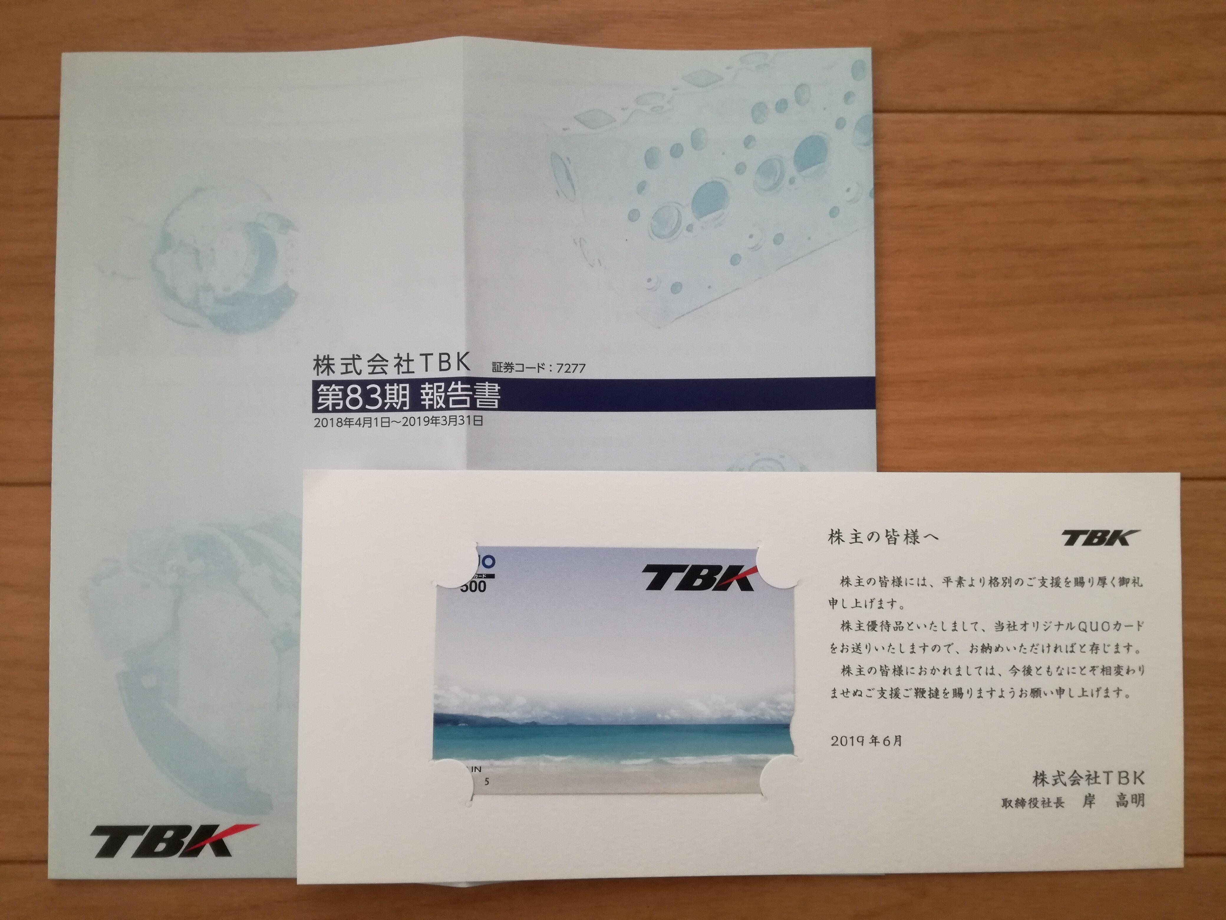 TBK(7277)から株主優待クオカード500円分が到着!1年以上継続保有中です