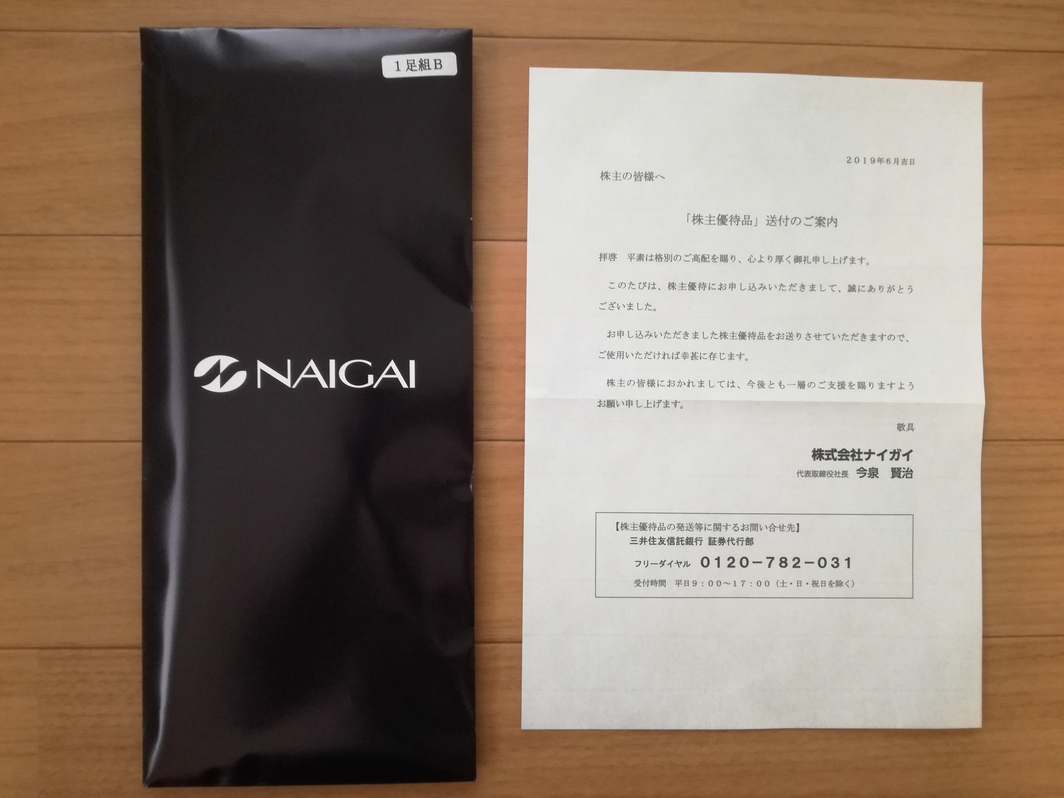 ナイガイ(8013)の株主優待案内から選んだカジュアルソックスが到着!