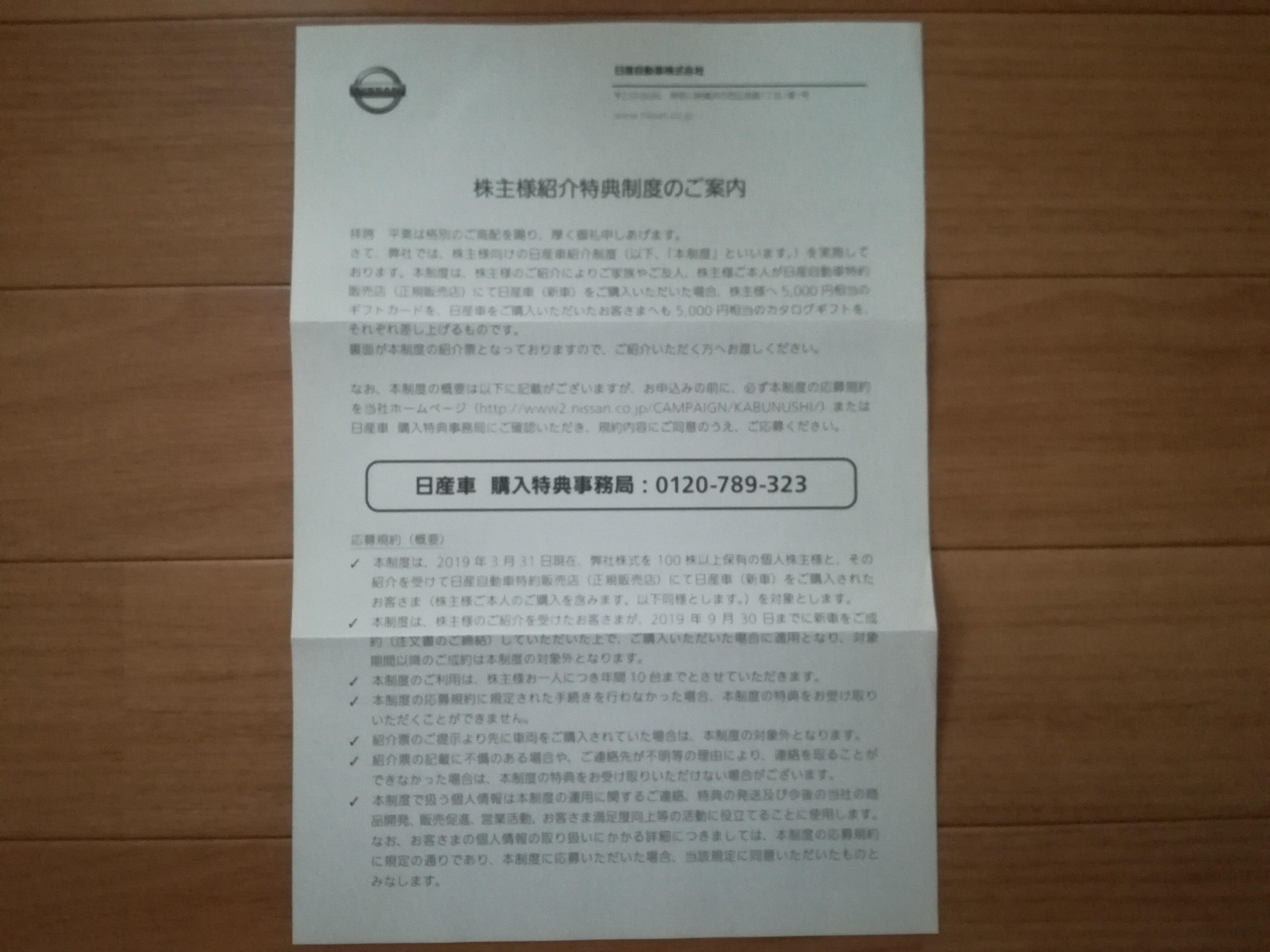含み損19万円超で今期減配の日産自動車(7201)から配当金と株主優待案内が到着!