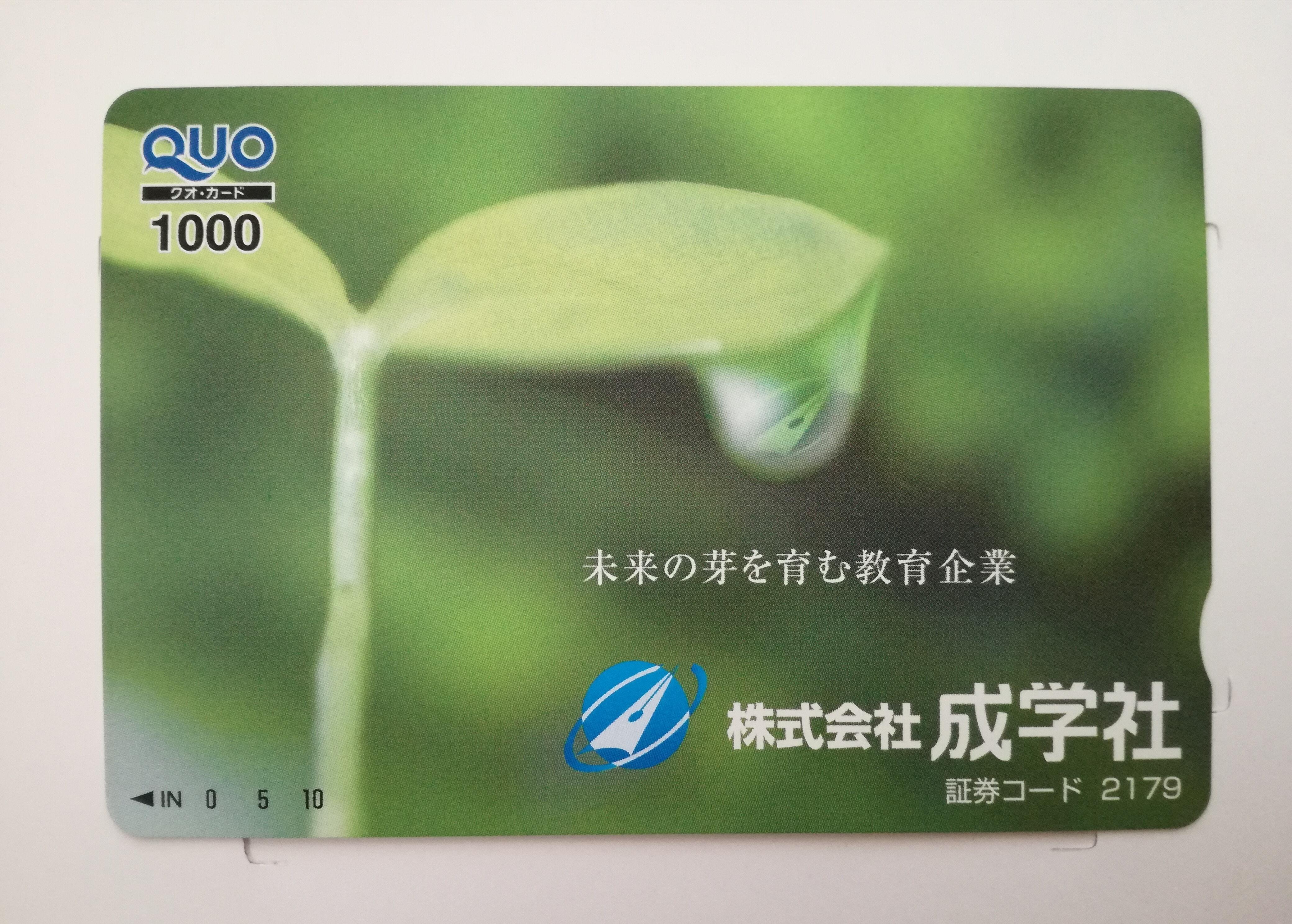 配当+株主優待利回り3%超!成学社(2179)の株主優待クオカード1,000円が届きました!