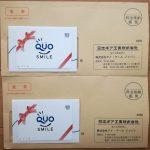 改悪したことを忘れていた日本ギア工業(6356)の株主優待クオカード1,000円が2名義分届きました!