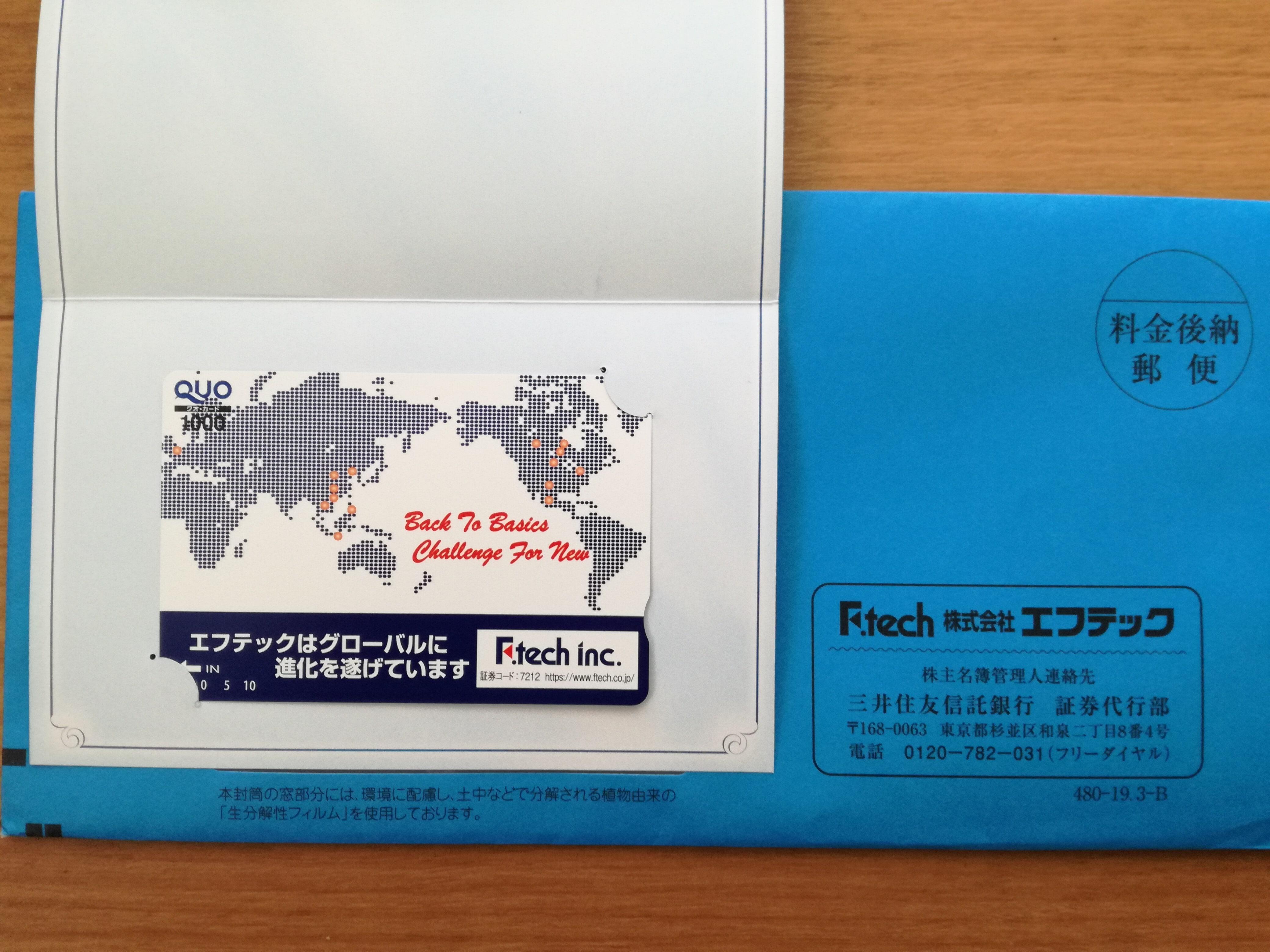 含み損6万円超のエフテック(7212)から株主優待クオカード1,000円分が到着!