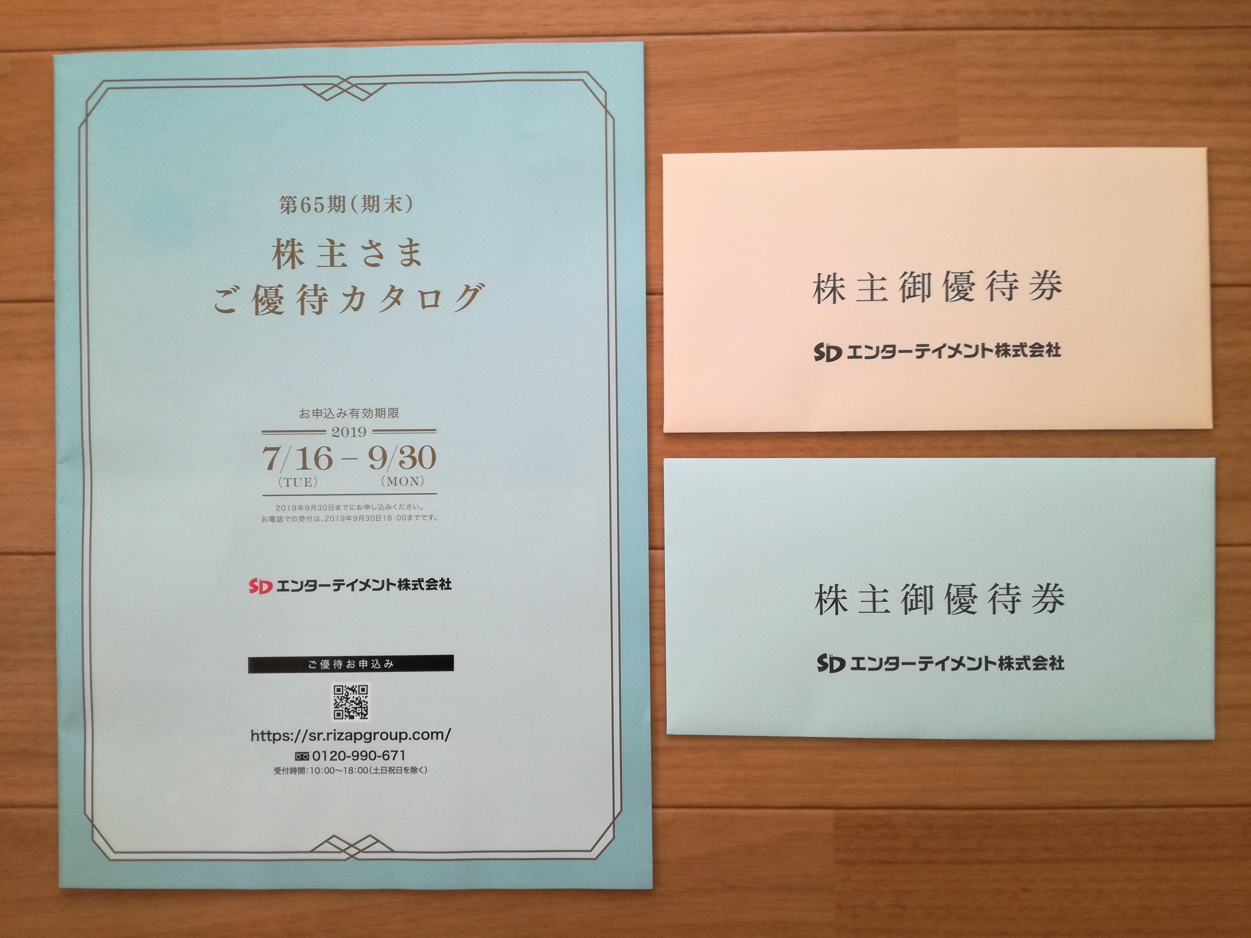 株主優待変更のSDエンターテイメント(4650)から株主優待カタログが到着!