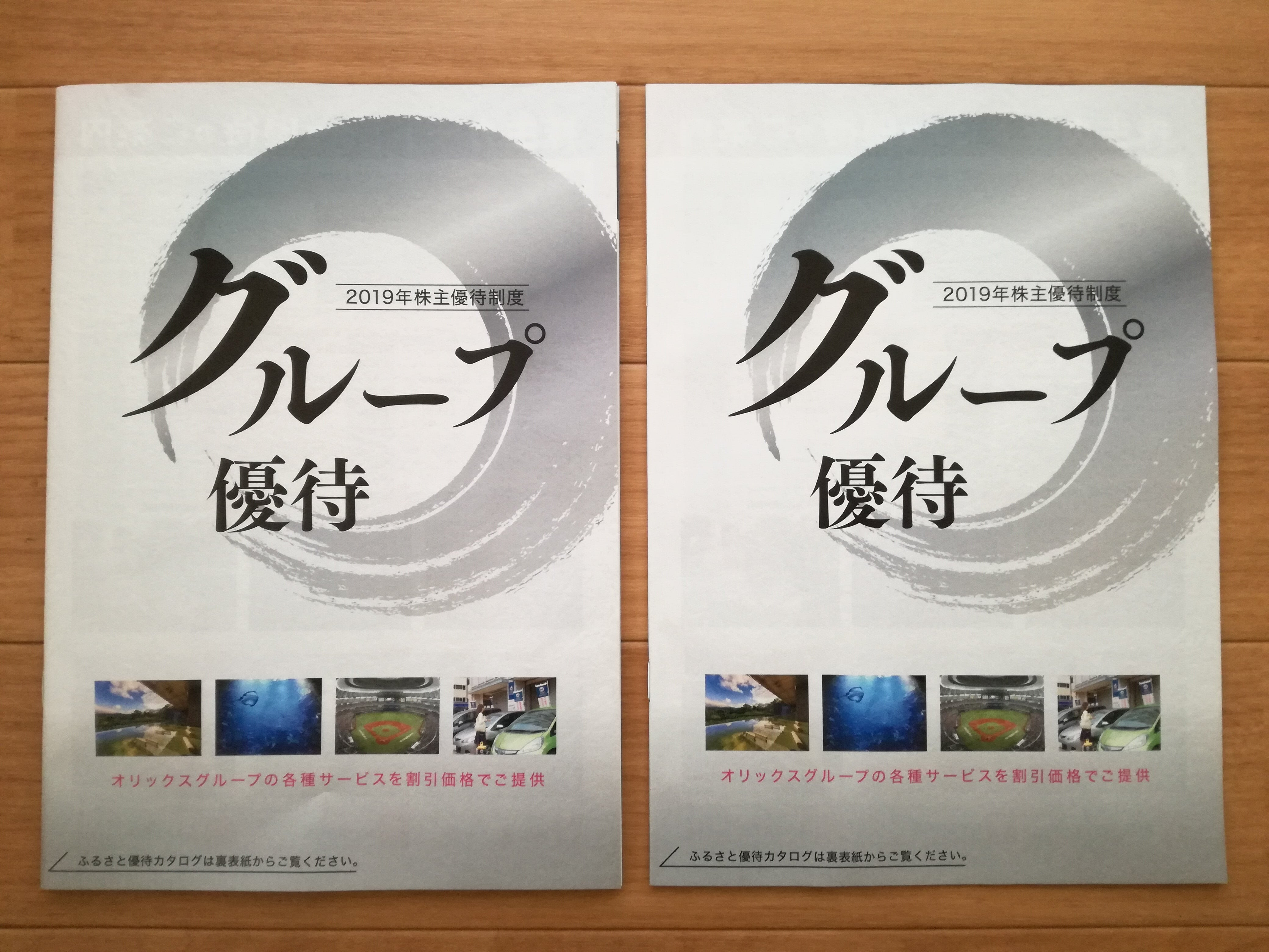 高配当で株主優待大人気のオリックス(8591)から「ふるさと優待カタログ」が到着!