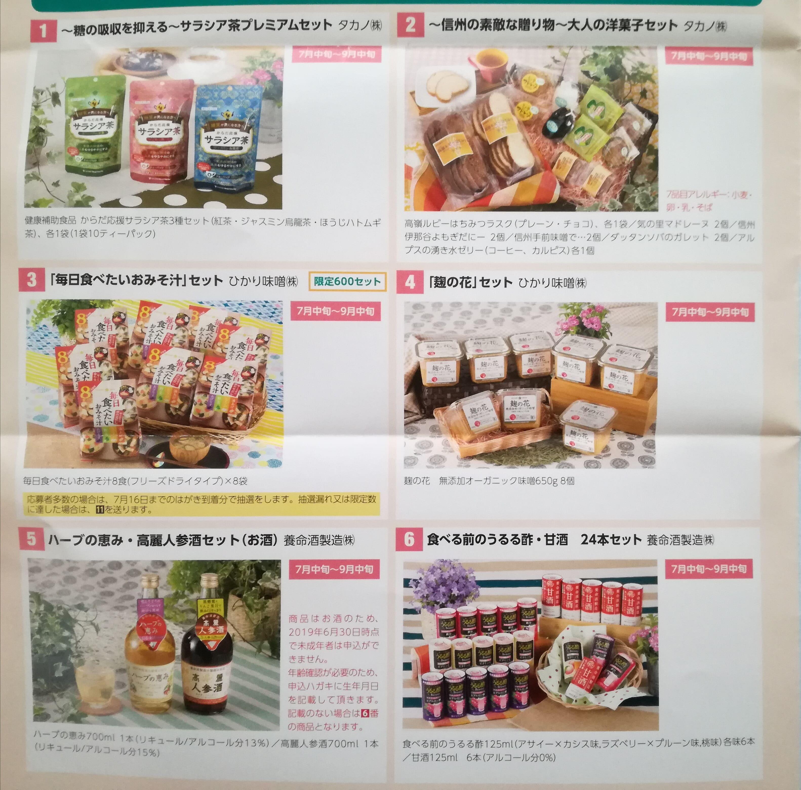 ヤマウラ(1780)の株主優待案内が2名義分到着!長野県の地場商品から選べます!