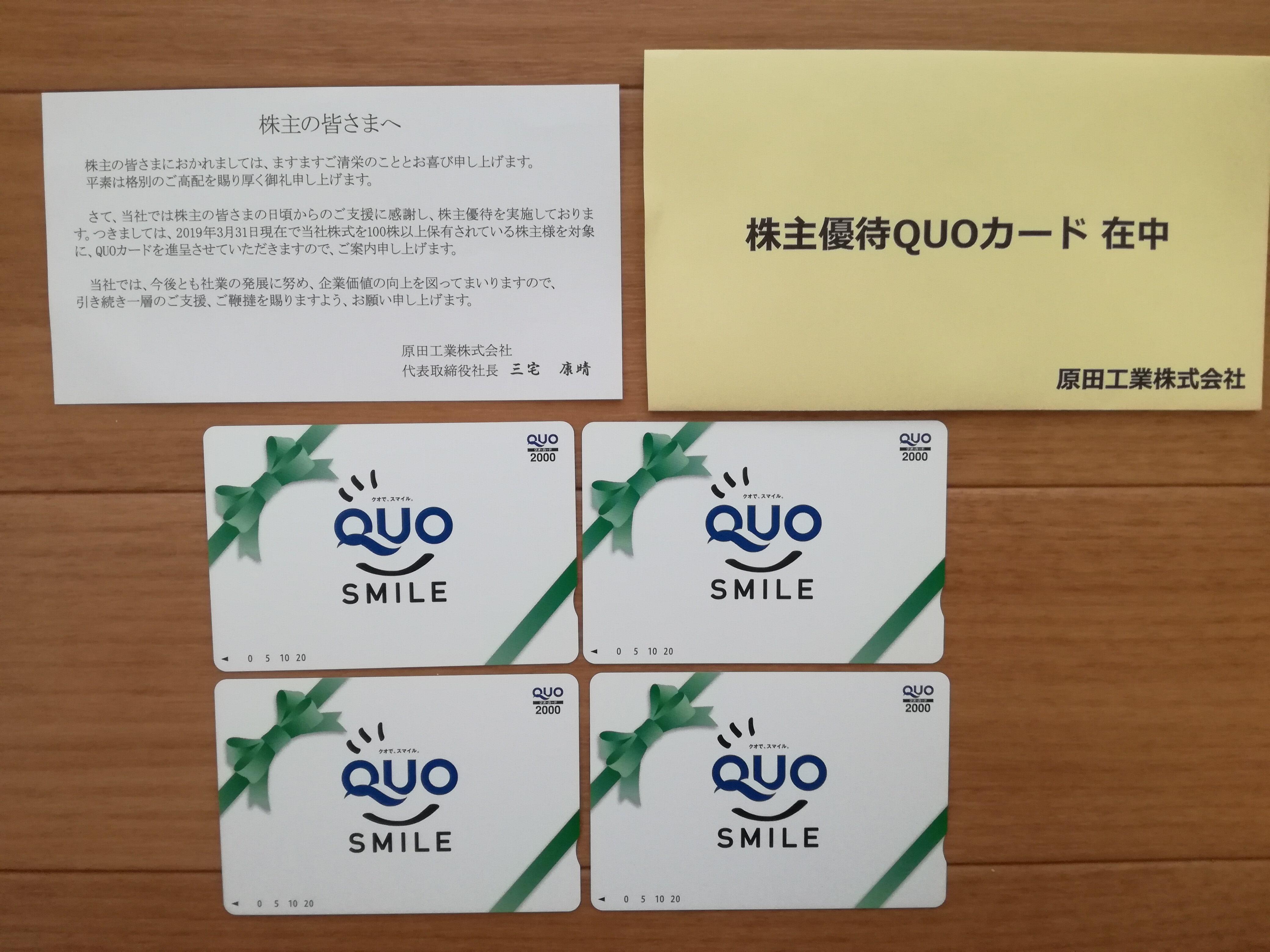 原田工業(6904)から株主優待クオカード4,000円が2名義分到着!1年以上継続保有でクオカード1,000円アップ!