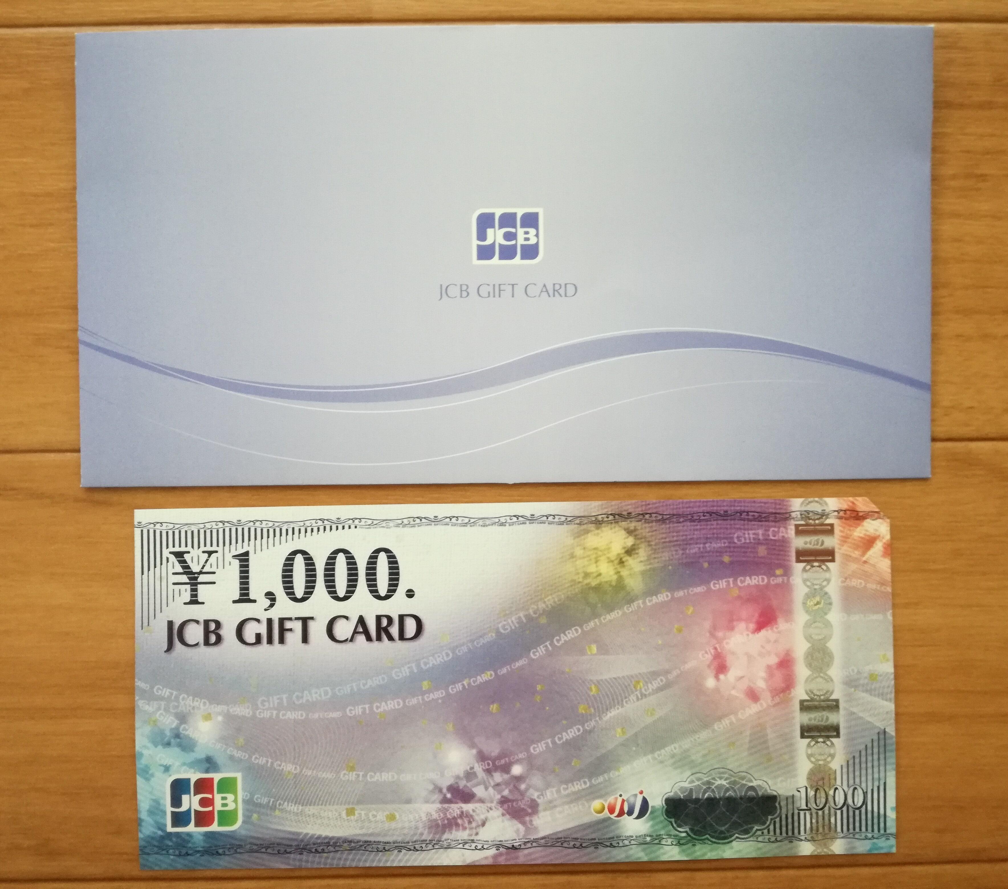株主改悪で200株必要になった明星工業(1976)から株主優待のJCBギフトカード1,000円が到着!