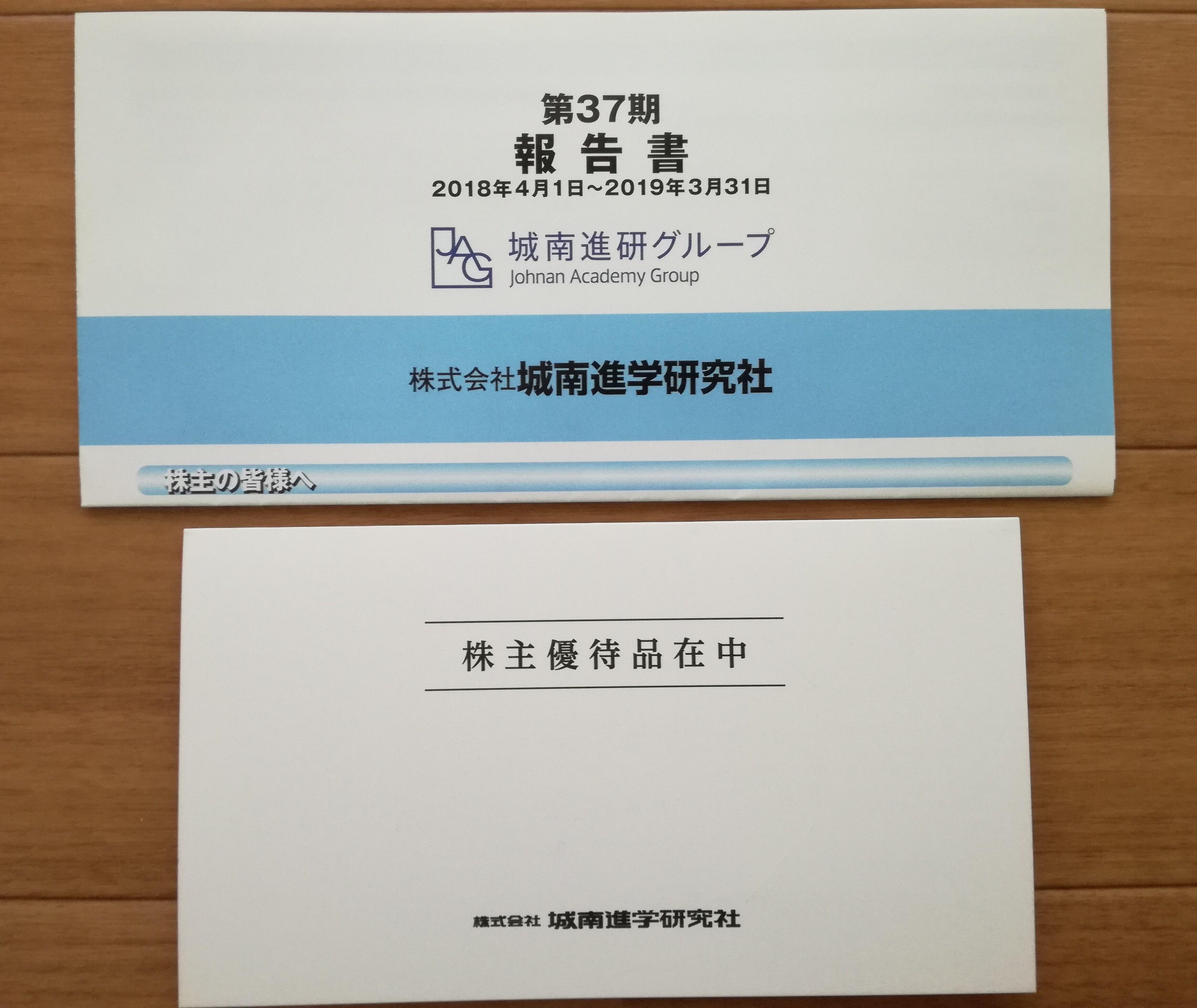 城南進学研究社(4720)から株主優待クオカード500円が到着!株主優待は年2回のクオカードです!