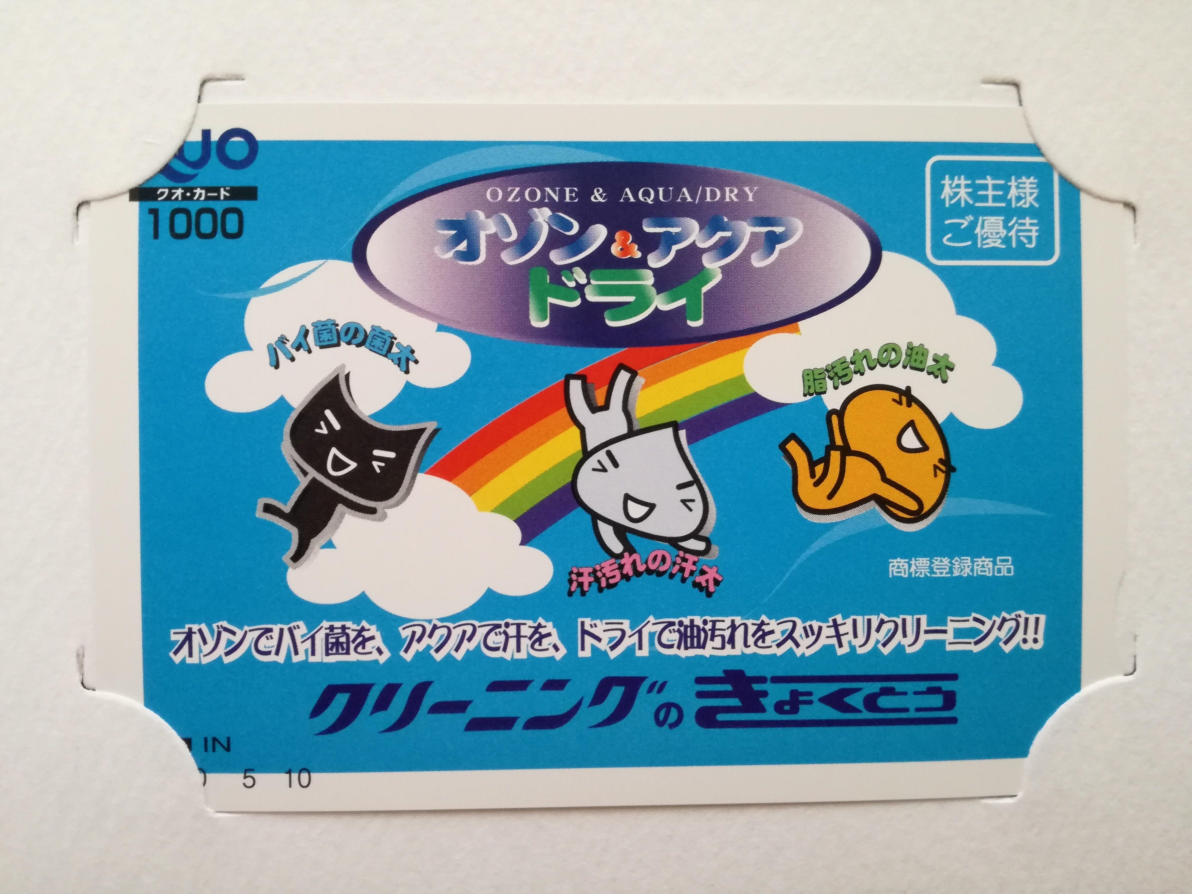 きょくとう(2300)の株主優待で選択したクオカード1000円が到着!