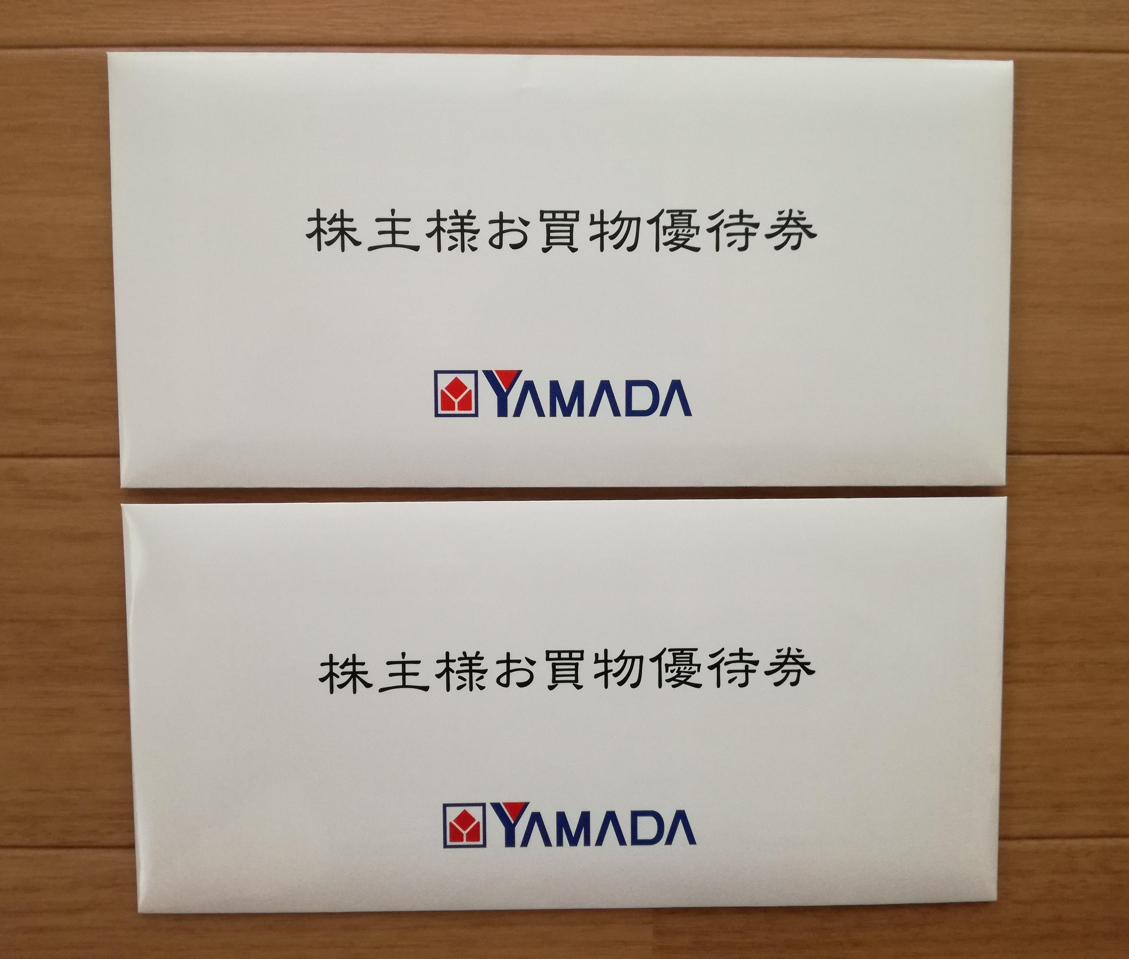 2年以上継続保有中のヤマダ電機(9831)の株主優待券3,000円分が2名義分到着!