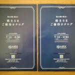 含み損は8万円以上!MRKホールディングス(9980)から株主優待カタログが到着!