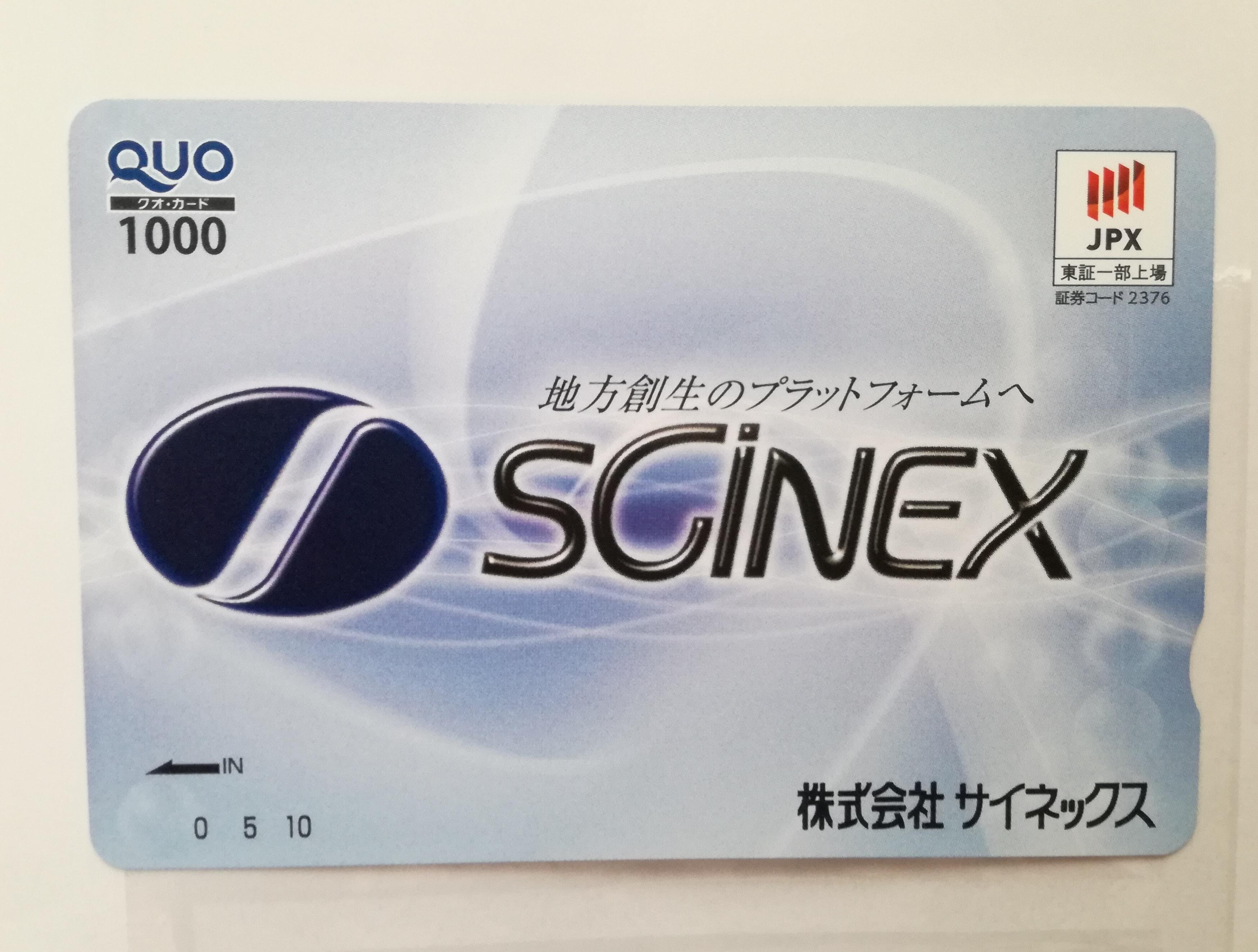 含み損2万円以上のサイネックス(2376)から株主優待クオカード1,000円分が到着!