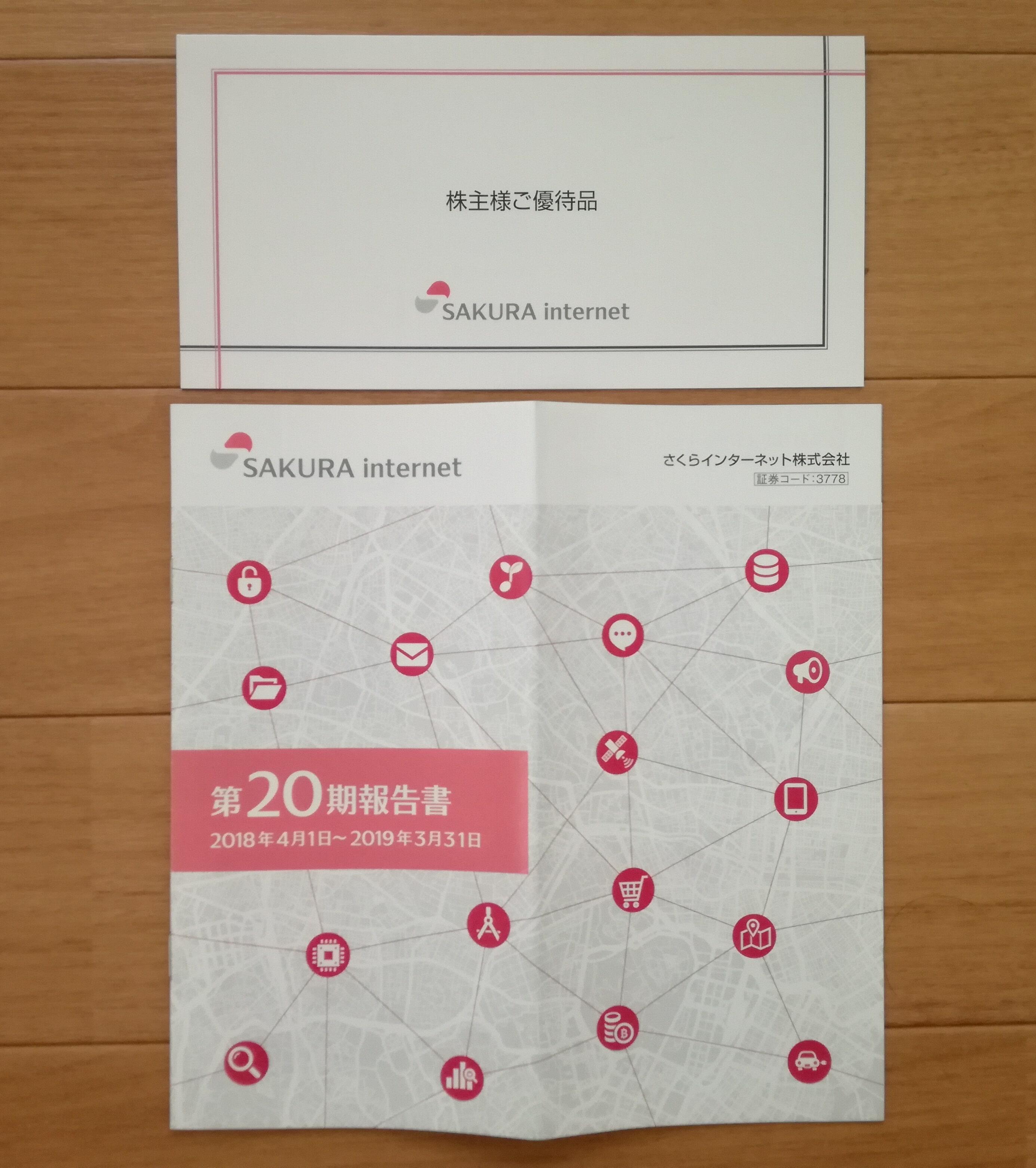 1年で30%株価下落のさくらインターネット(3778)から年2回の株主優待クオカード500円分が到着!