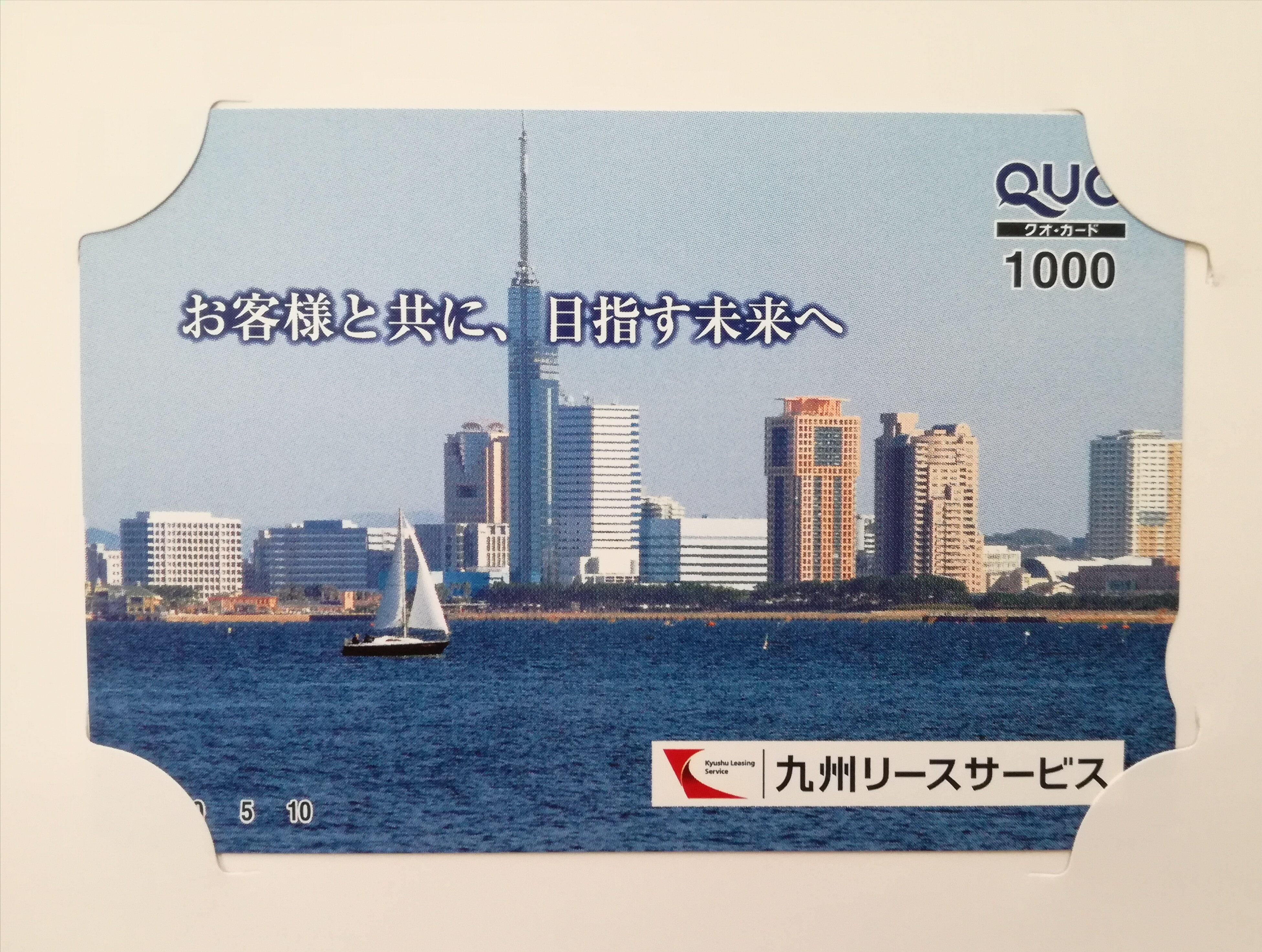 含み損2万円以上の九州リースサービス(8596)から株主優待クオカード1,000円分が到着!