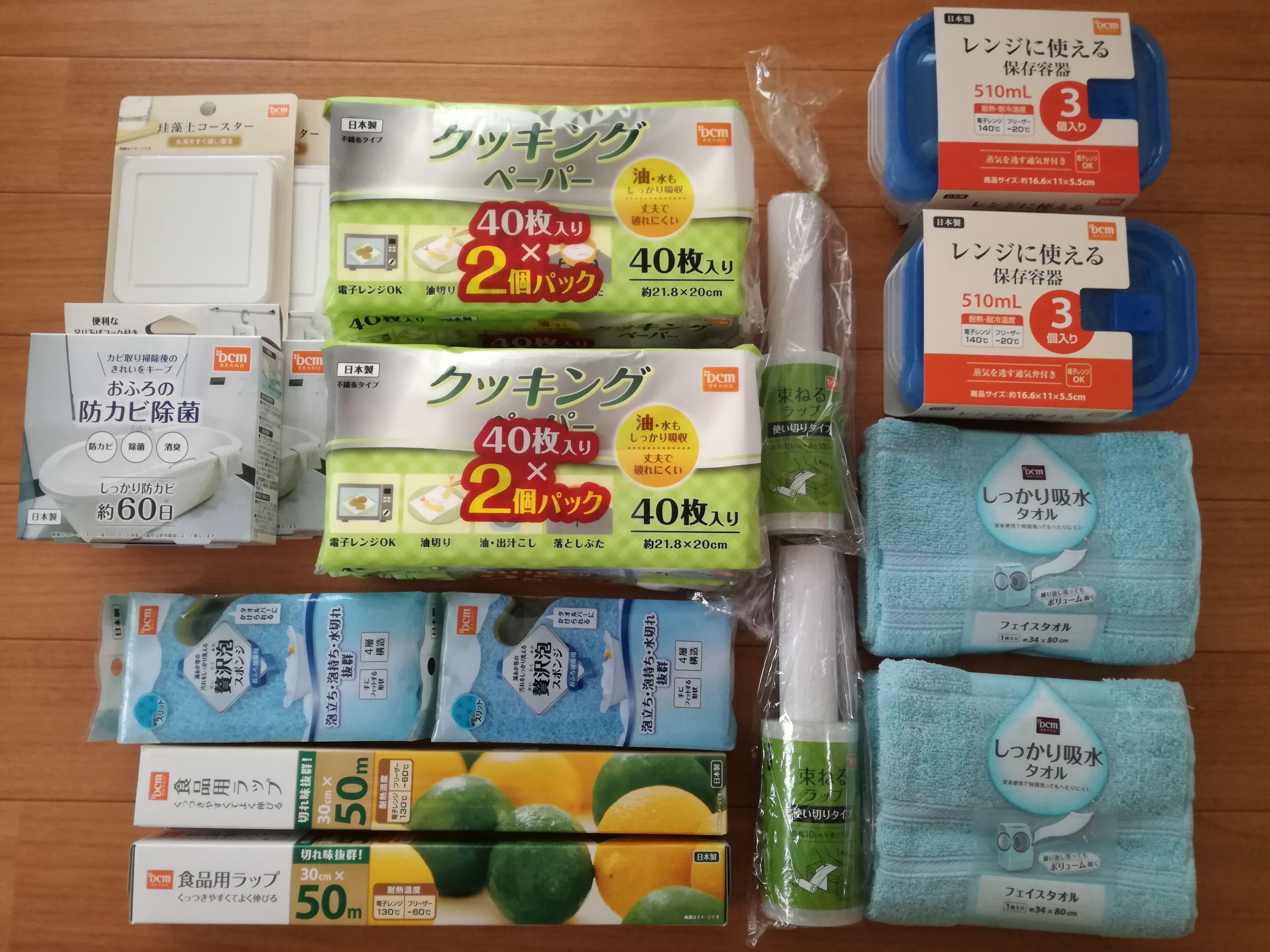 日用品の節約に!DCMホールディングス(3050)の株主優待の自社ブランド商品が到着!