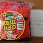 オリックス(8591)から「ふるさと優待カタログ」で選んだ防災バッグが到着!