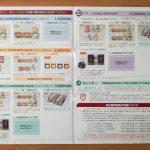 含み損はついに17万円超!日本たばこ産業/JT(2914)から株主優待案内到着!