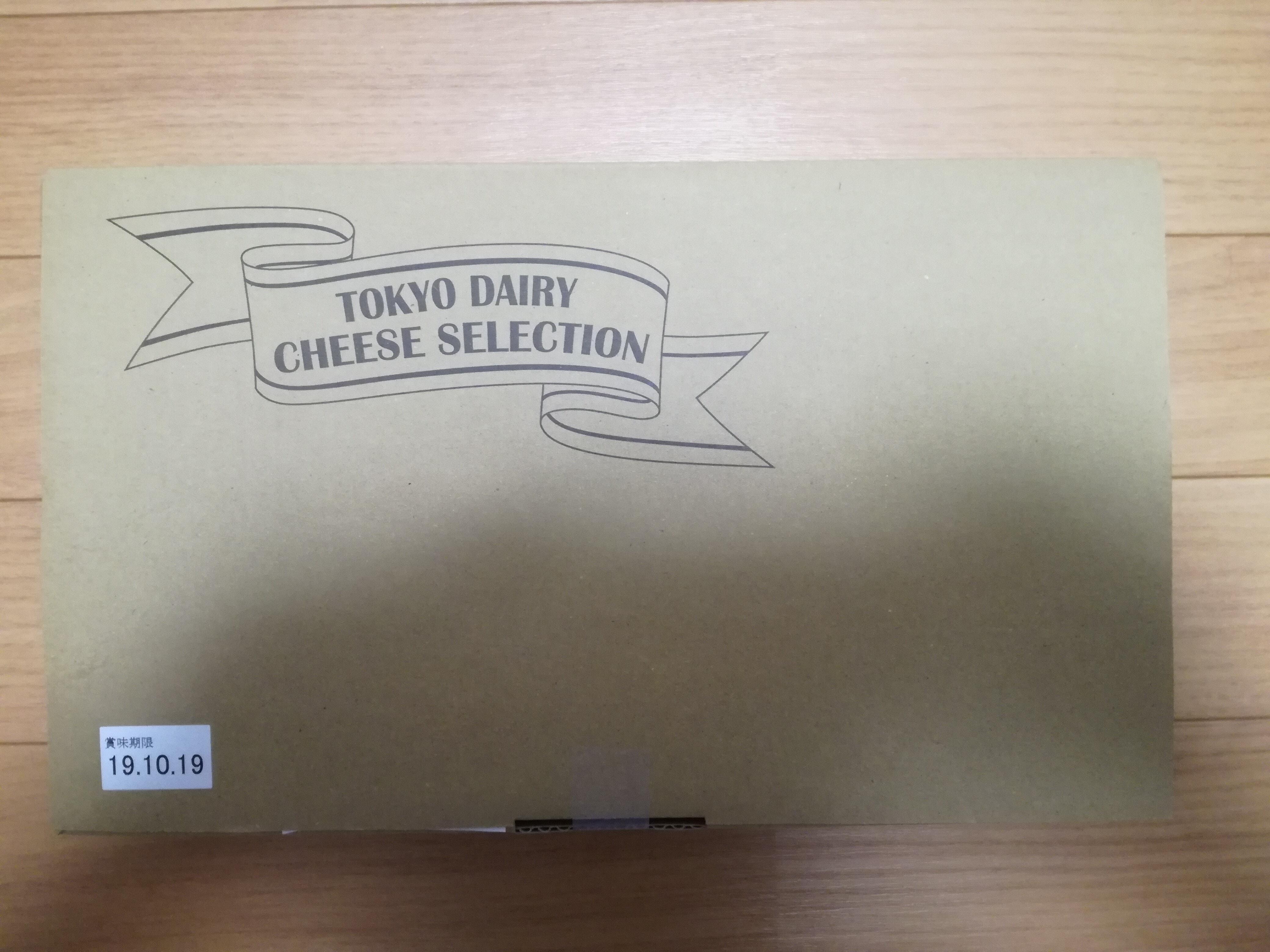 含み損3万円超のオリックス(8591)から「ふるさと優待カタログ」で選んだチーズ詰合せが到着!