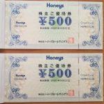 ハニーズホールディングス(2792)から妻と娘が喜ぶ株主優待券3,000円分が2名義分到着!
