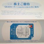 含み損は2万円以上!大光(3160)から株主優待クオカード500円が到着!