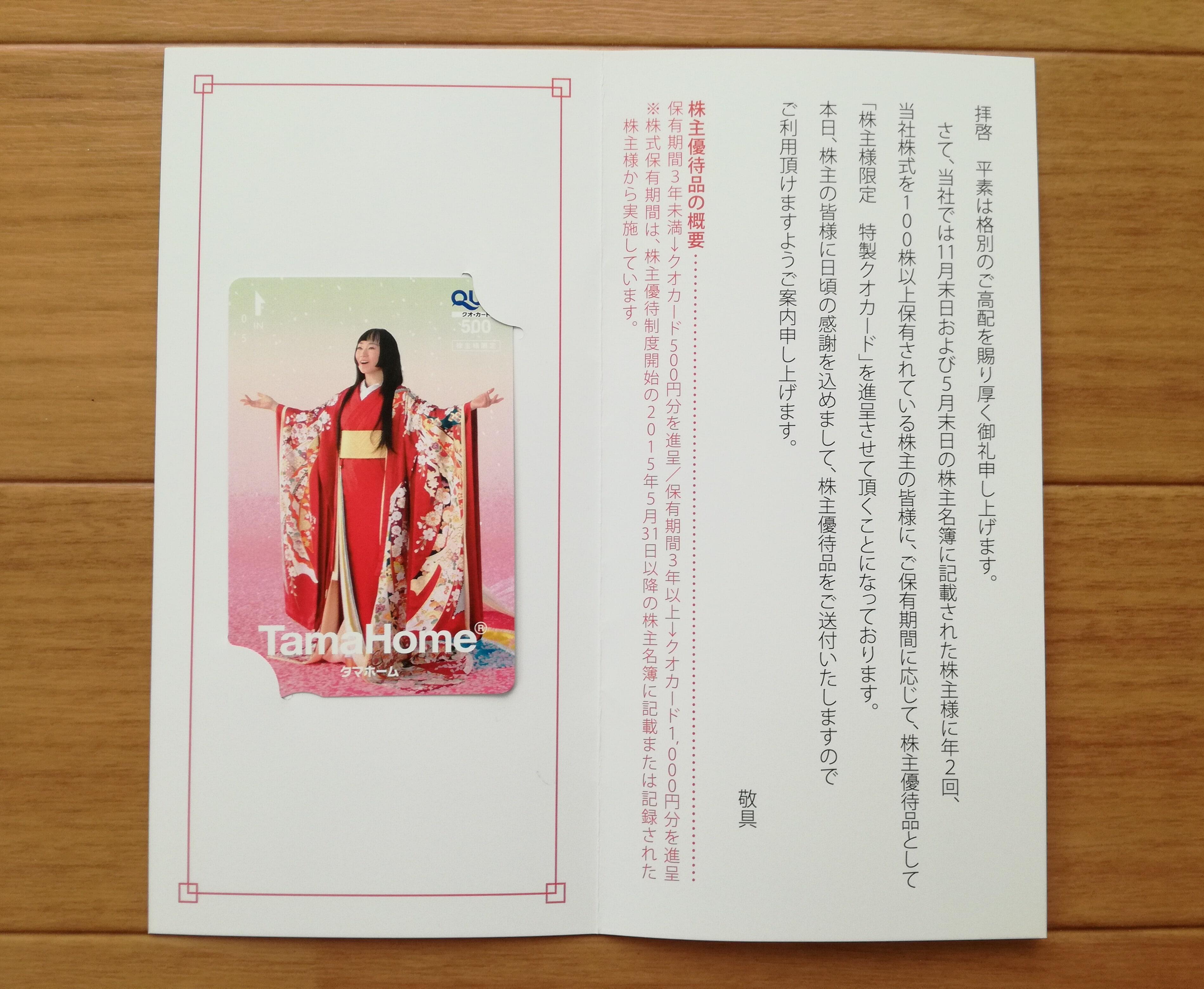 利確したタマホーム(1419)の株主優待の水樹奈々クオカード500円が到着!